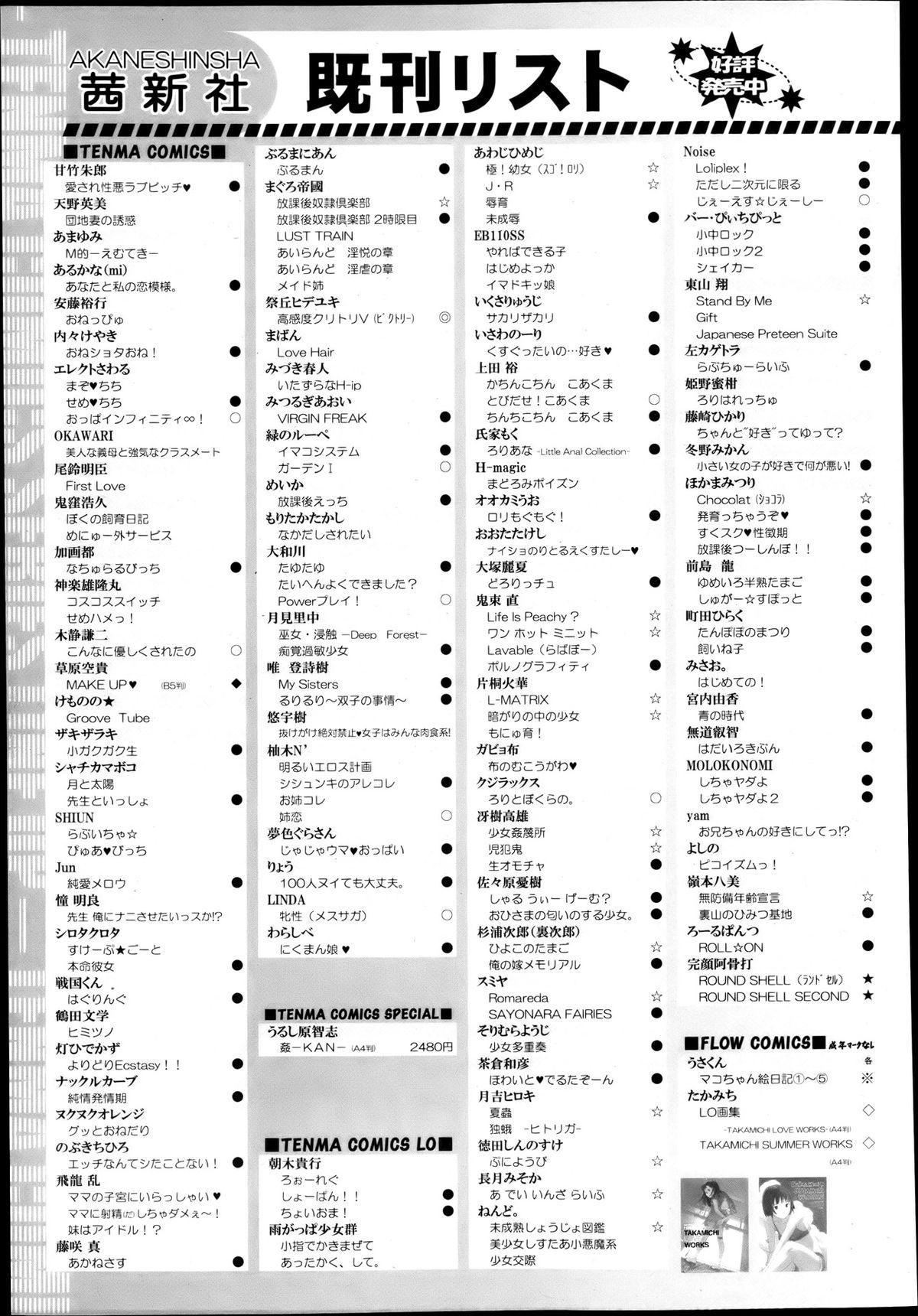 COMIC Tenma 2013-04 399