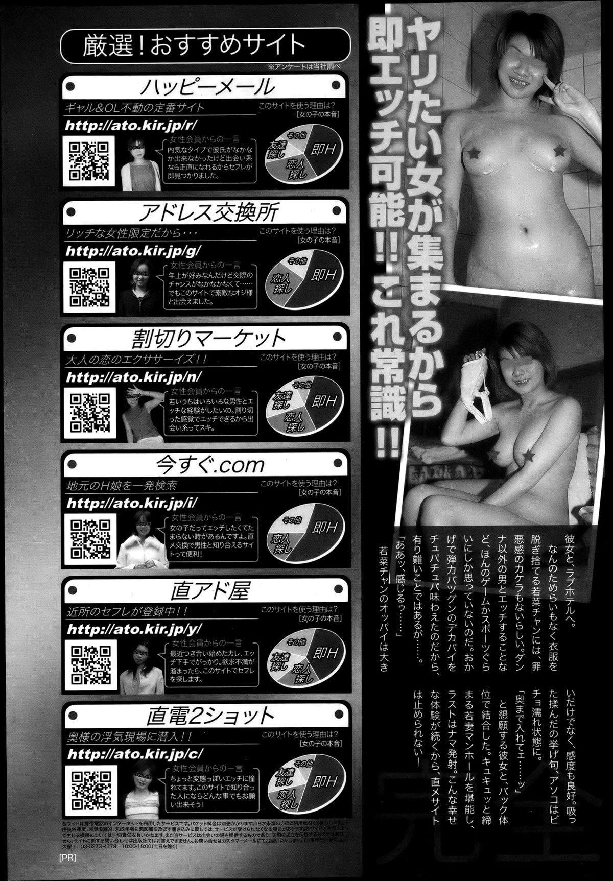 COMIC Tenma 2013-04 401
