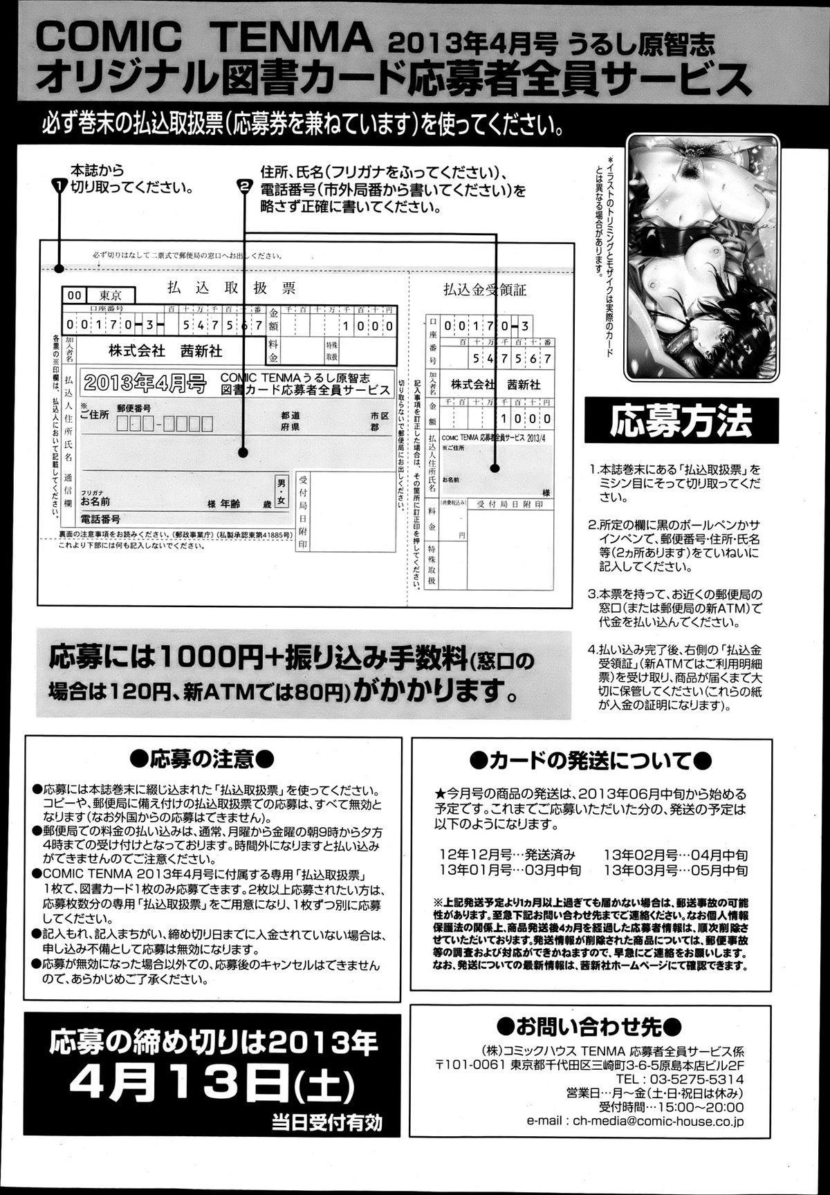 COMIC Tenma 2013-04 402