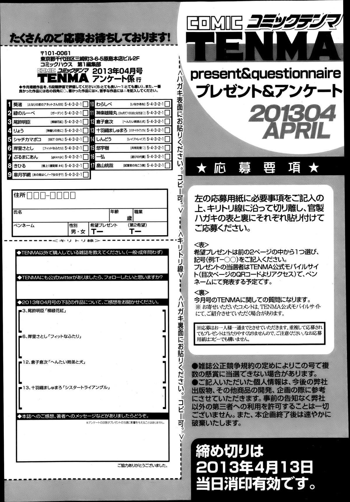 COMIC Tenma 2013-04 405