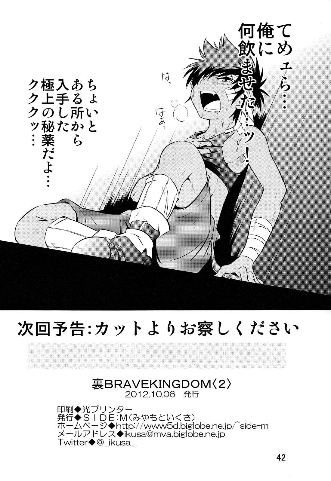 Ura Brave Kingdom 2 41
