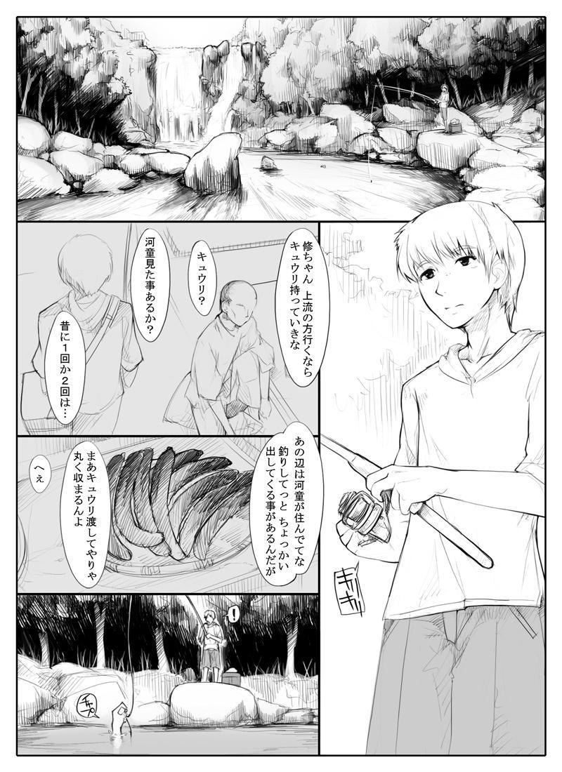 Danna no Fuzai de Karada o Moteamashiteru Hitozuma Kappa wa Kyuuri Wataseba Kantan ni Yareru 1