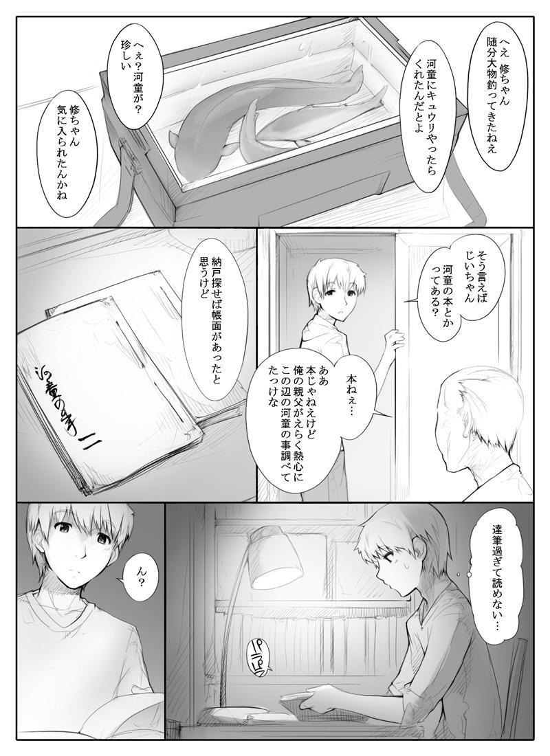 Danna no Fuzai de Karada o Moteamashiteru Hitozuma Kappa wa Kyuuri Wataseba Kantan ni Yareru 6