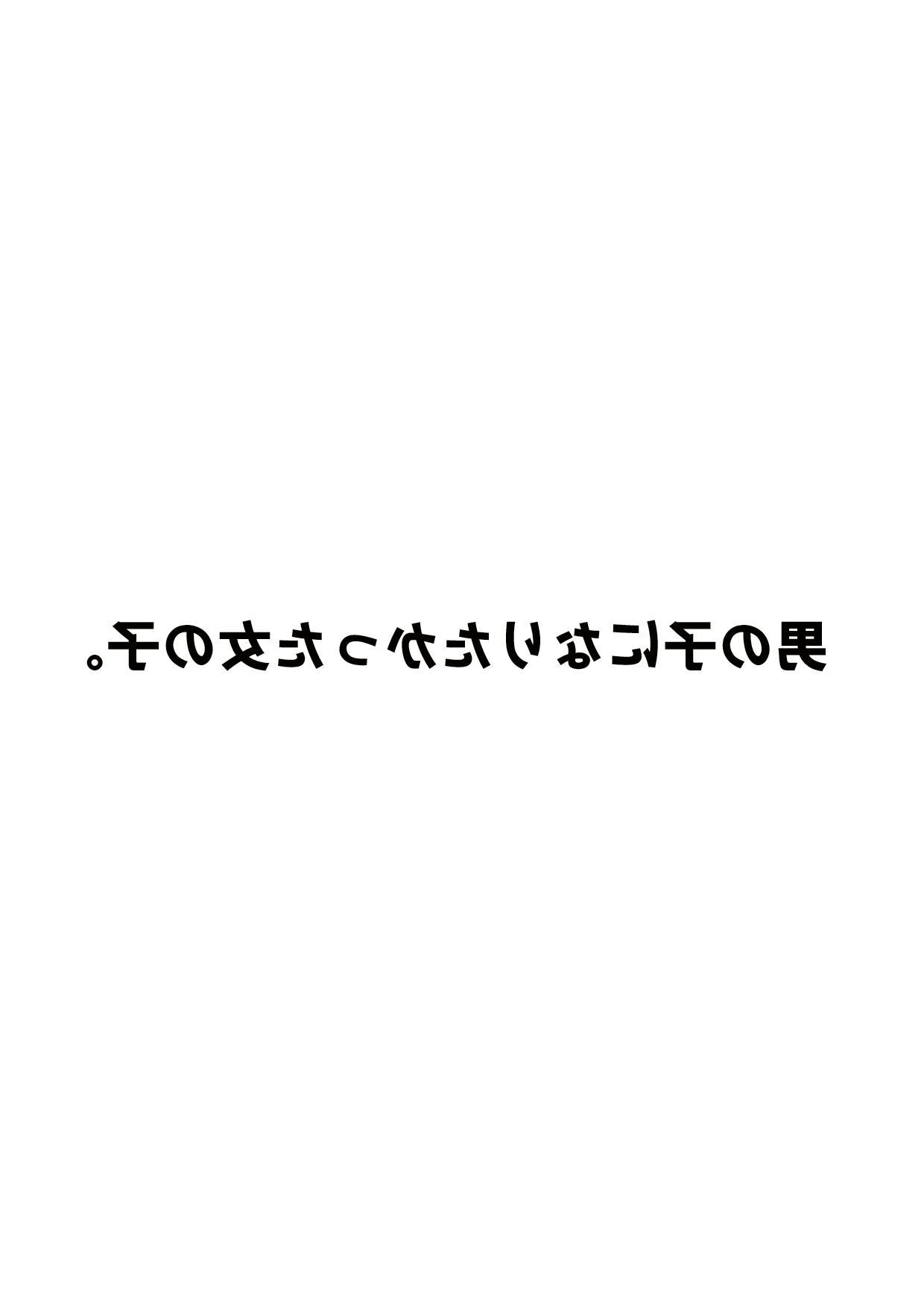 Otokonoko ni Naritakatta Onnanoko. 18