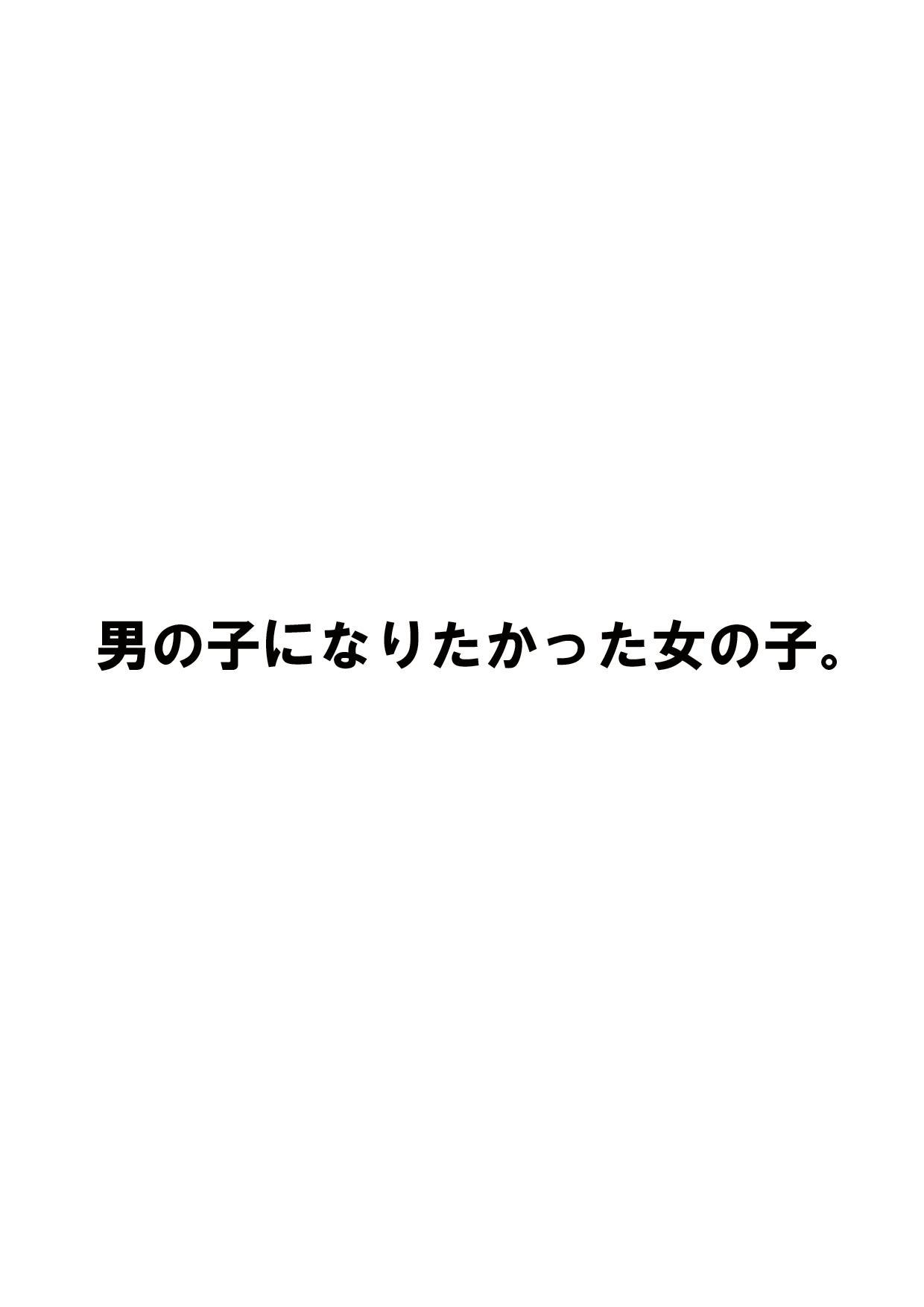 Otokonoko ni Naritakatta Onnanoko. 1