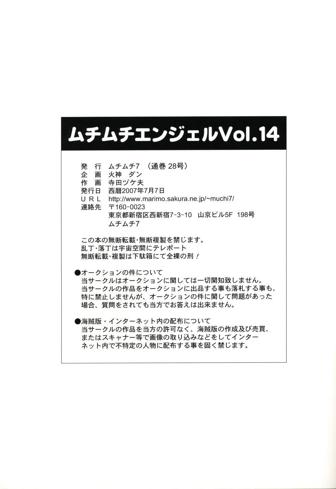 Muchi Muchi Angel Vol.14 34