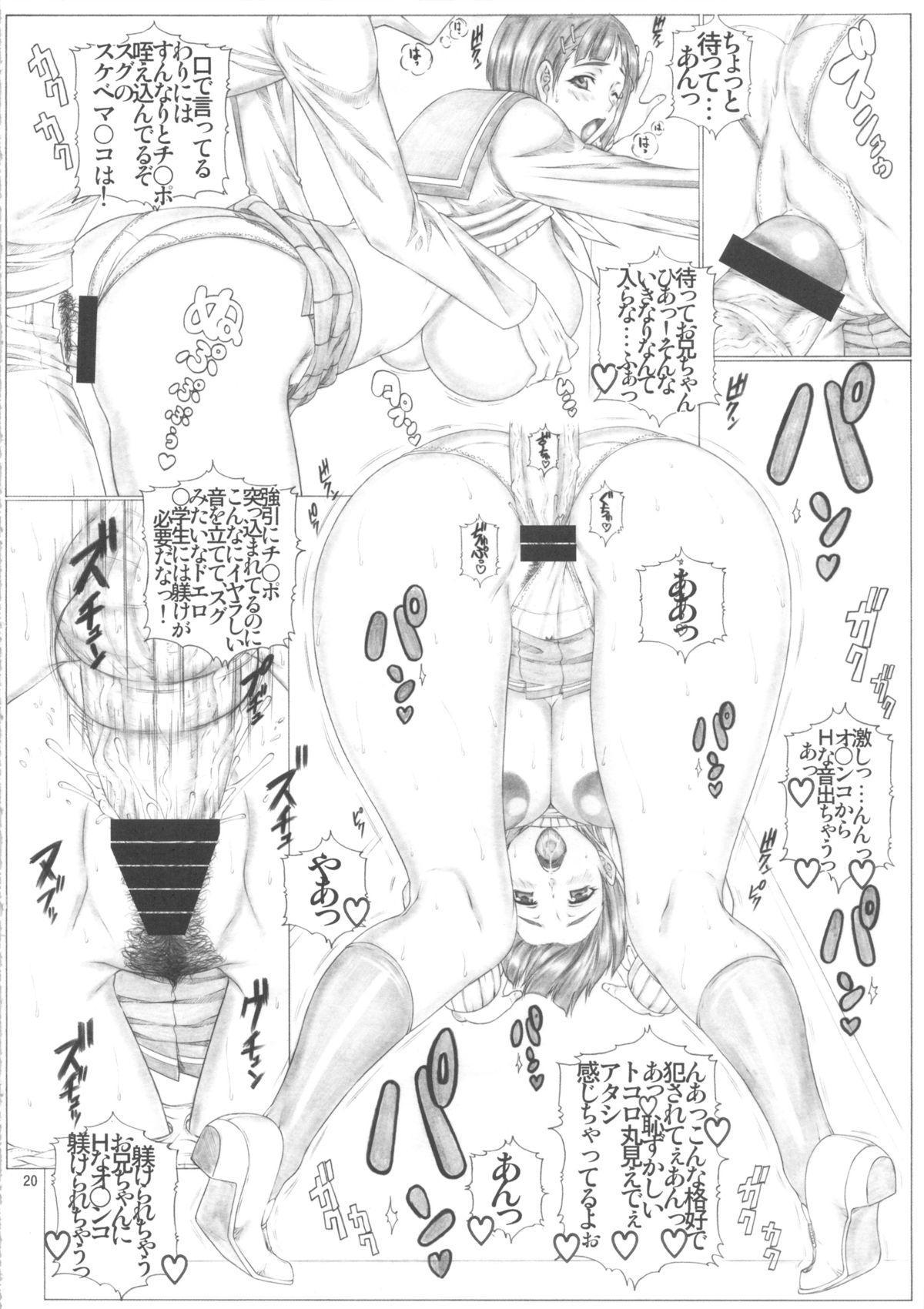 Angel's stroke 72 Suguha Scramble! Oniichan no Seiyoku Kanri 20