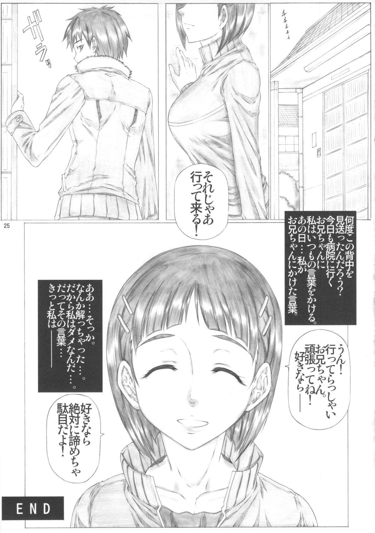 Angel's stroke 72 Suguha Scramble! Oniichan no Seiyoku Kanri 25