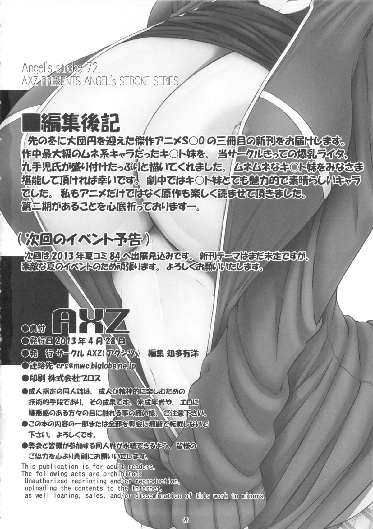 Angel's stroke 72 Suguha Scramble! Oniichan no Seiyoku Kanri 26