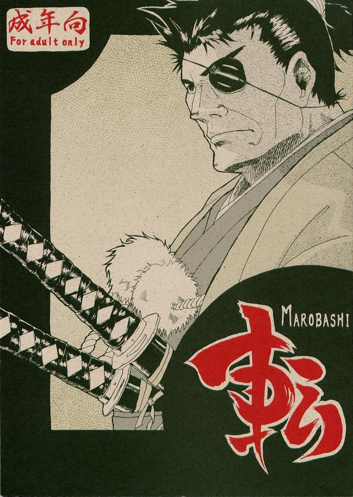 Marobashi 0