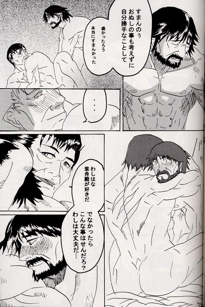 Marobashi 15