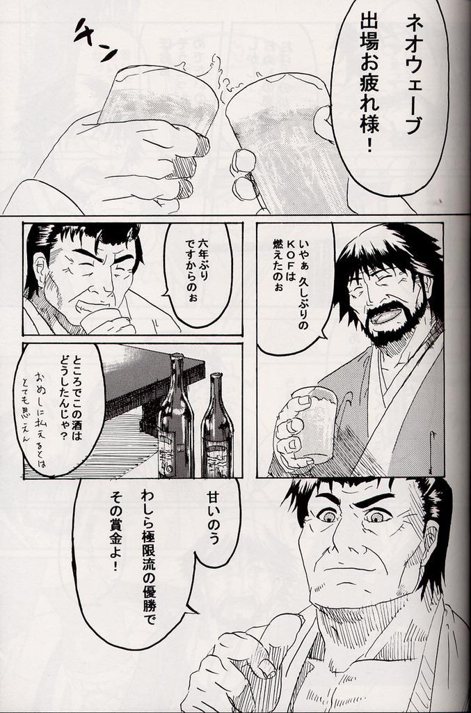 Marobashi 3