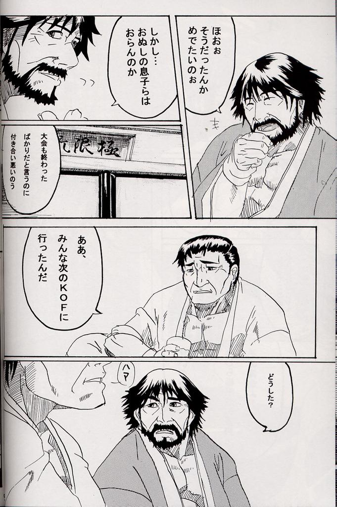 Marobashi 4