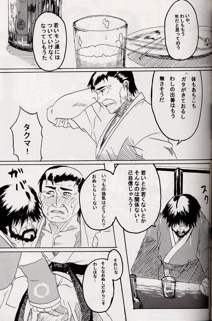 Marobashi 5