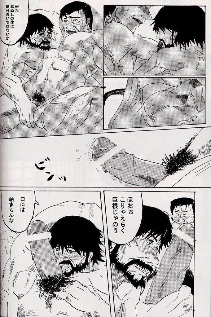 Marobashi 8