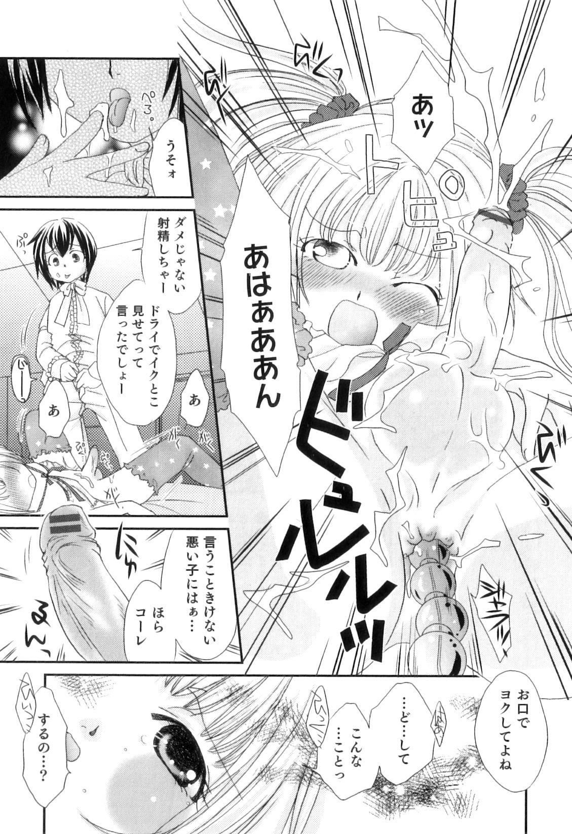 Otokonoko Heaven Vol. 09 102