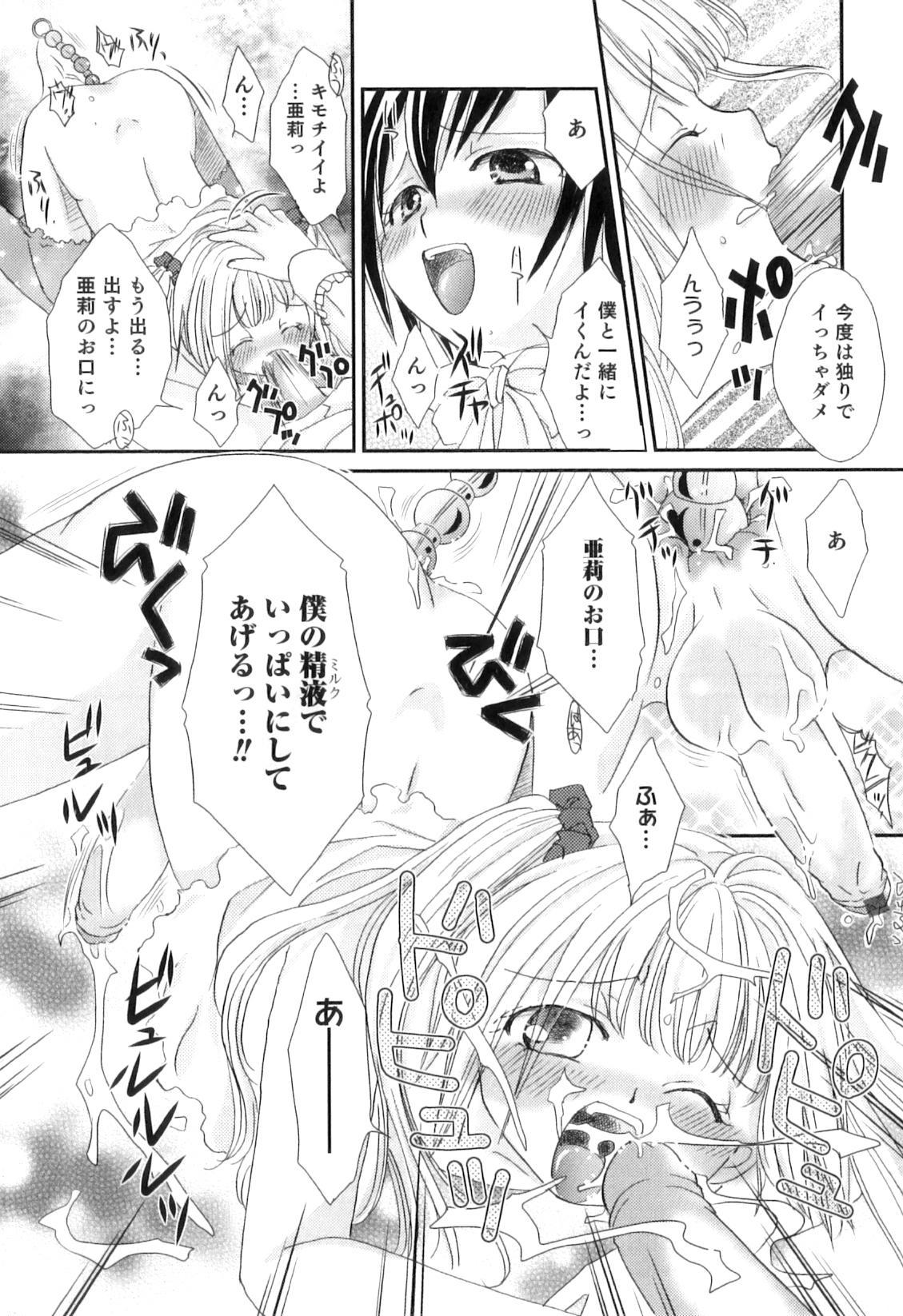 Otokonoko Heaven Vol. 09 105