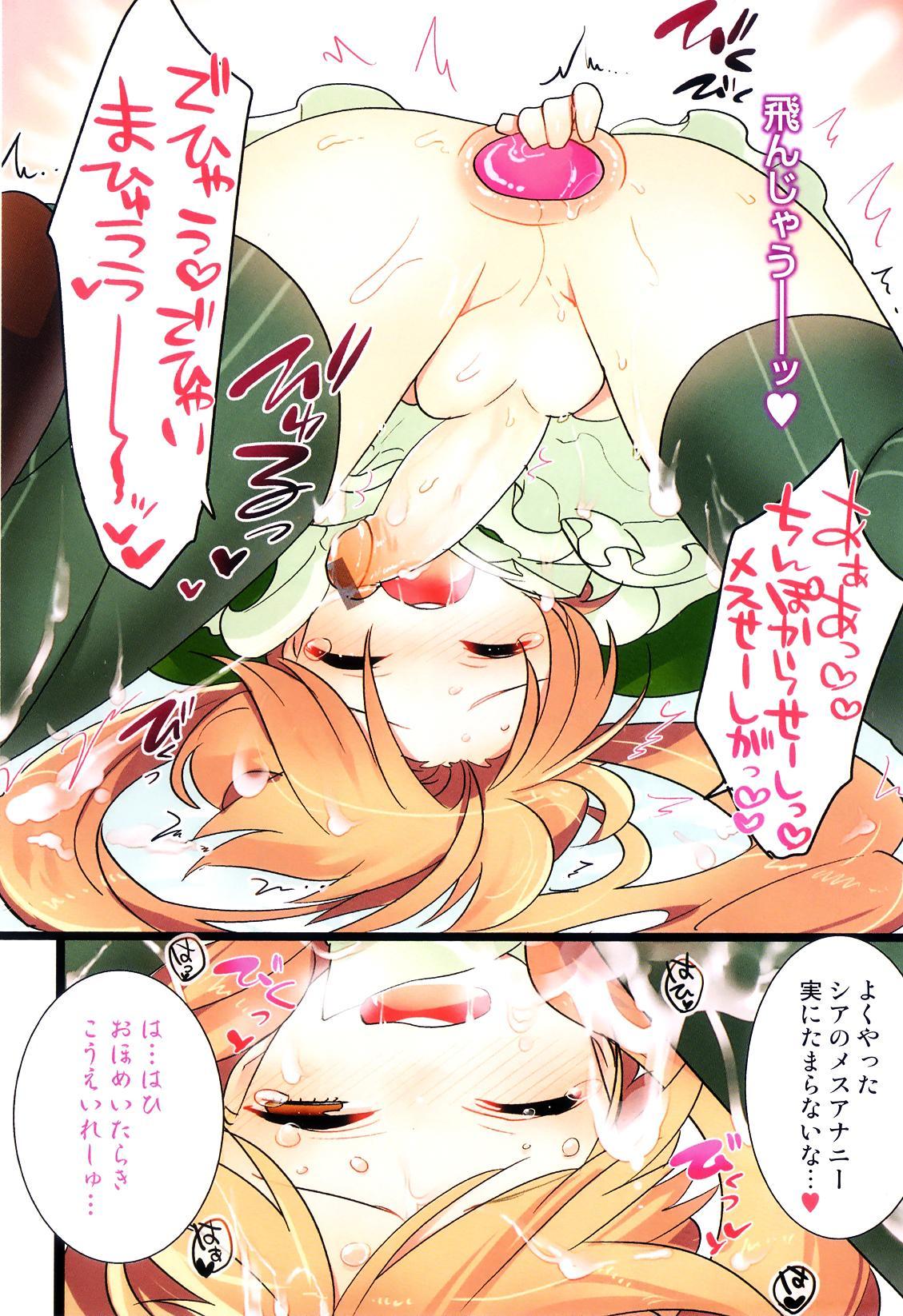 Otokonoko Heaven Vol. 09 110