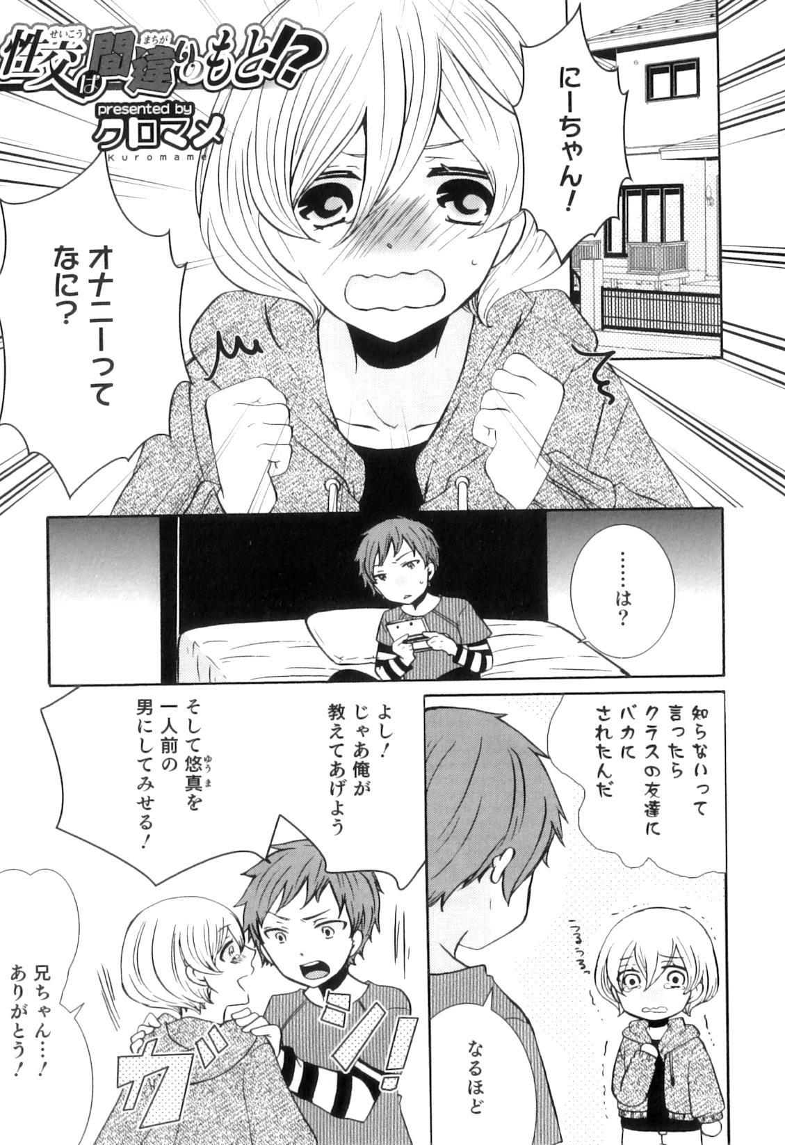 Otokonoko Heaven Vol. 09 135