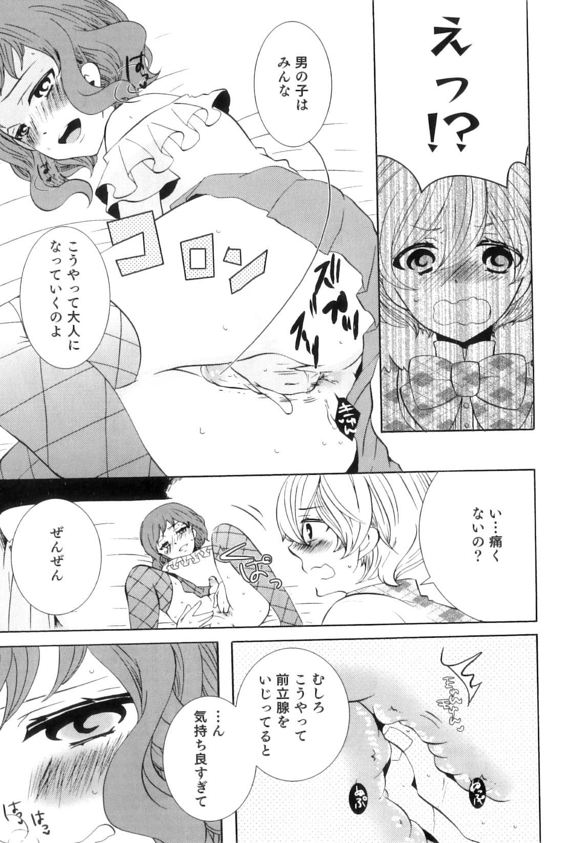 Otokonoko Heaven Vol. 09 137