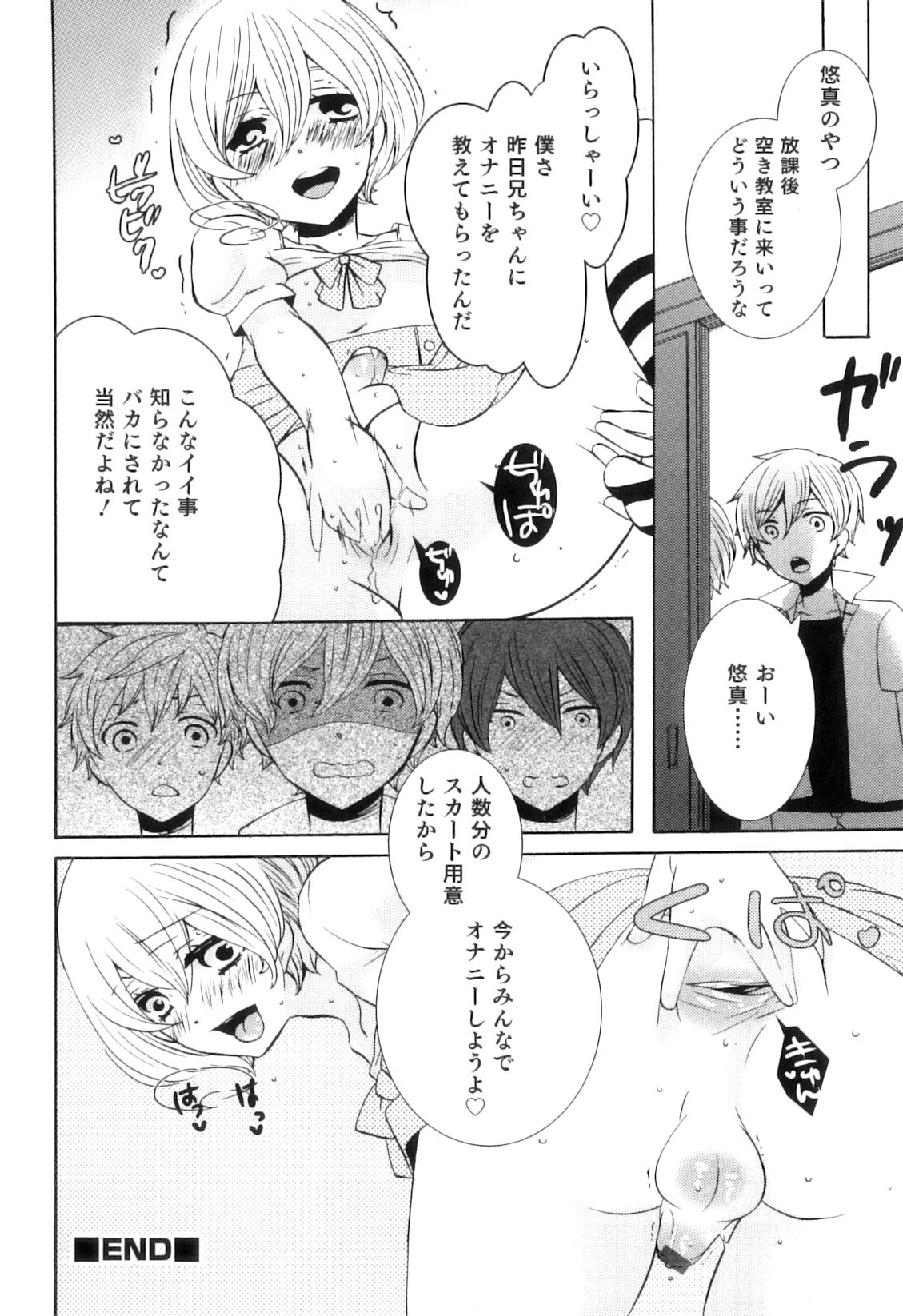 Otokonoko Heaven Vol. 09 142