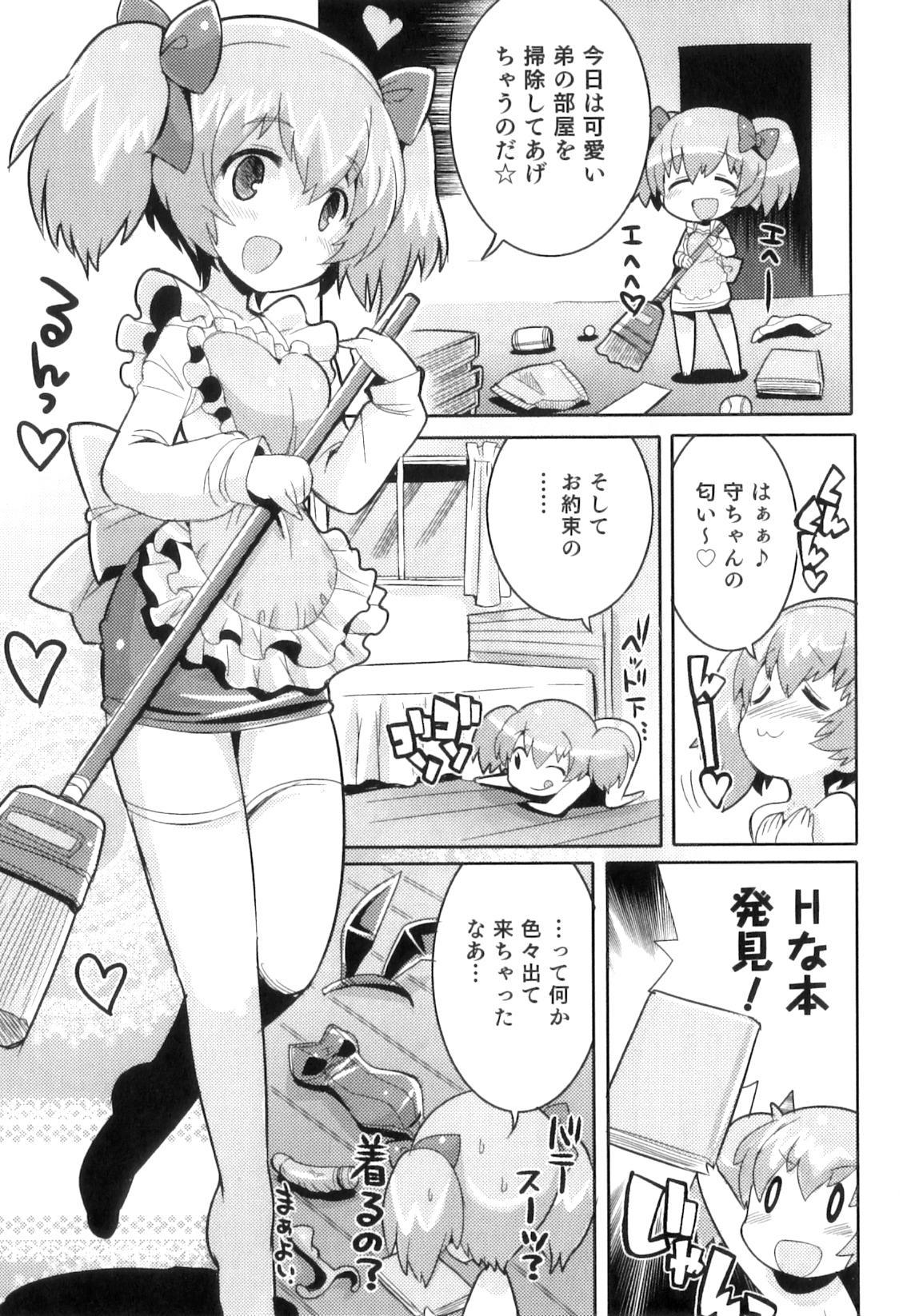 Otokonoko Heaven Vol. 09 157