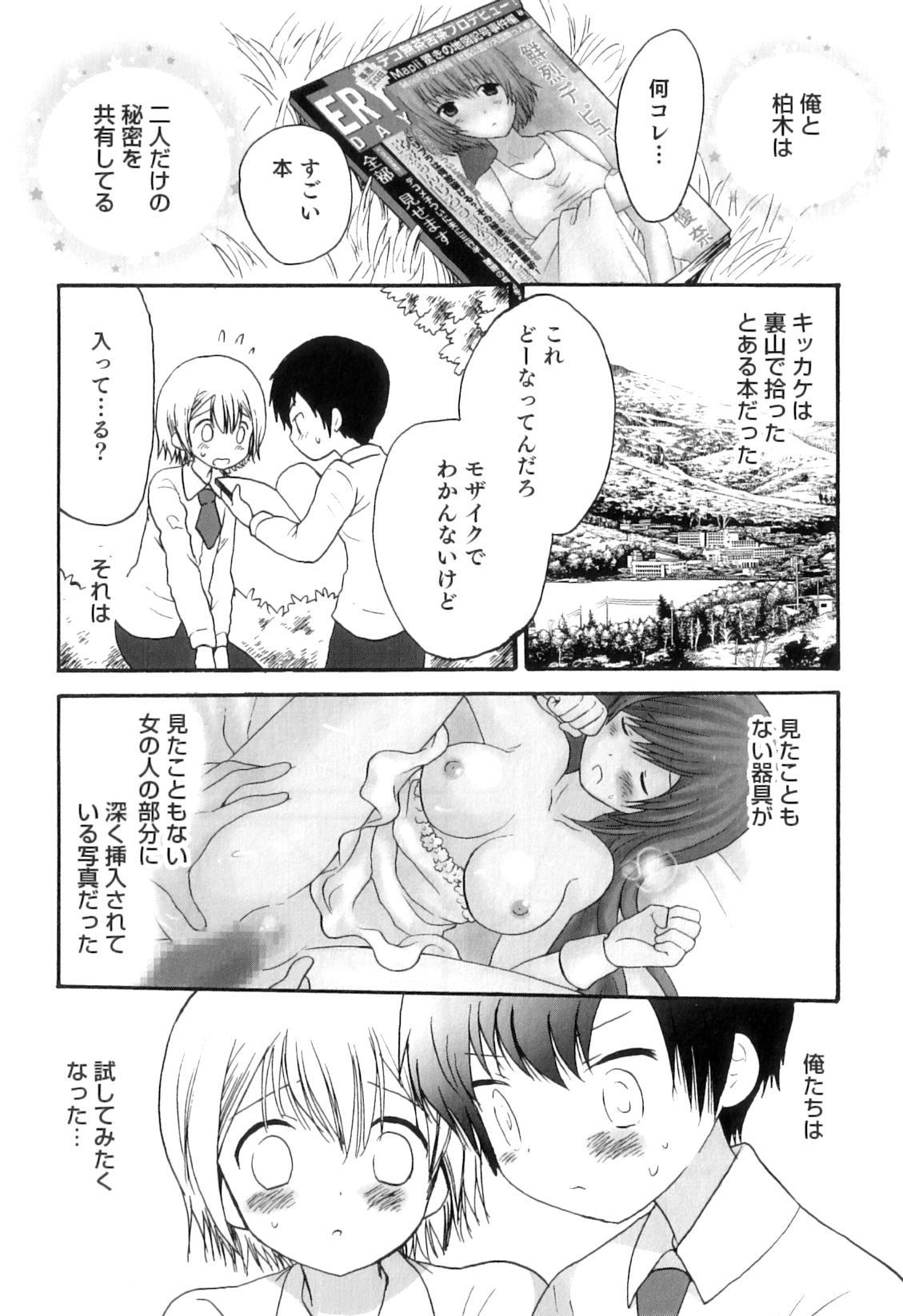 Otokonoko Heaven Vol. 09 172