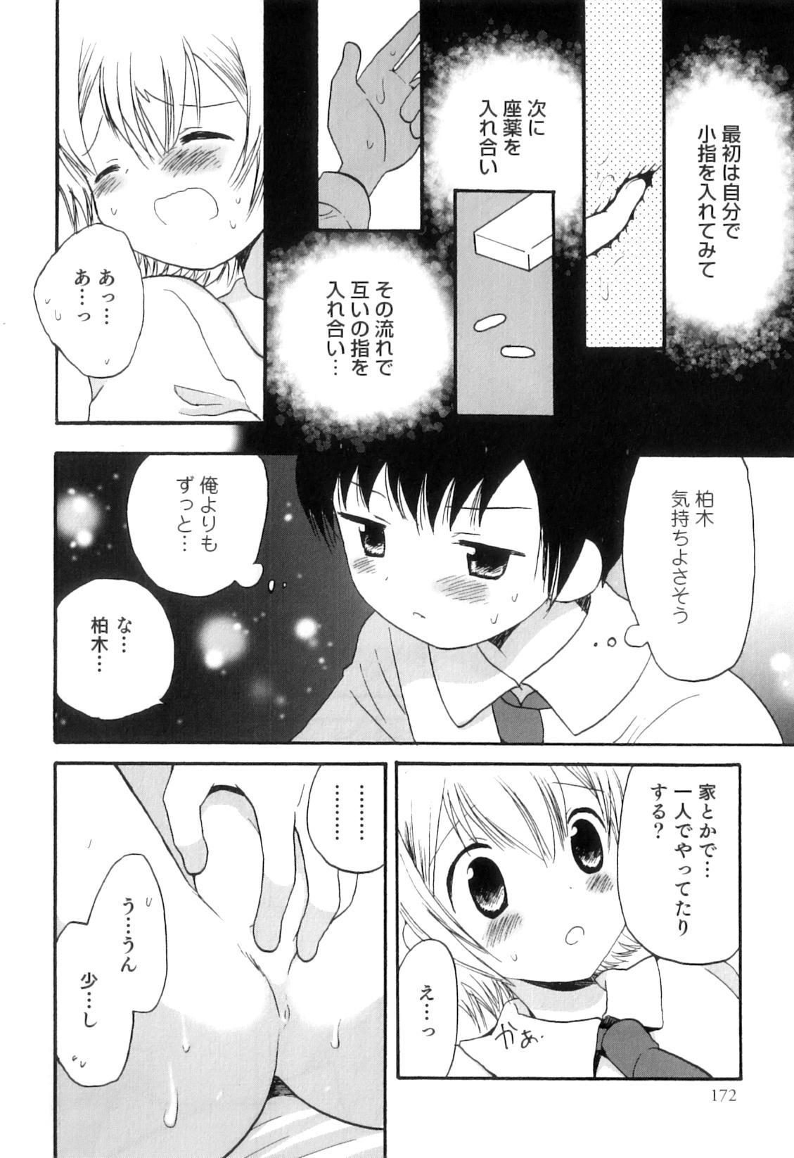 Otokonoko Heaven Vol. 09 174