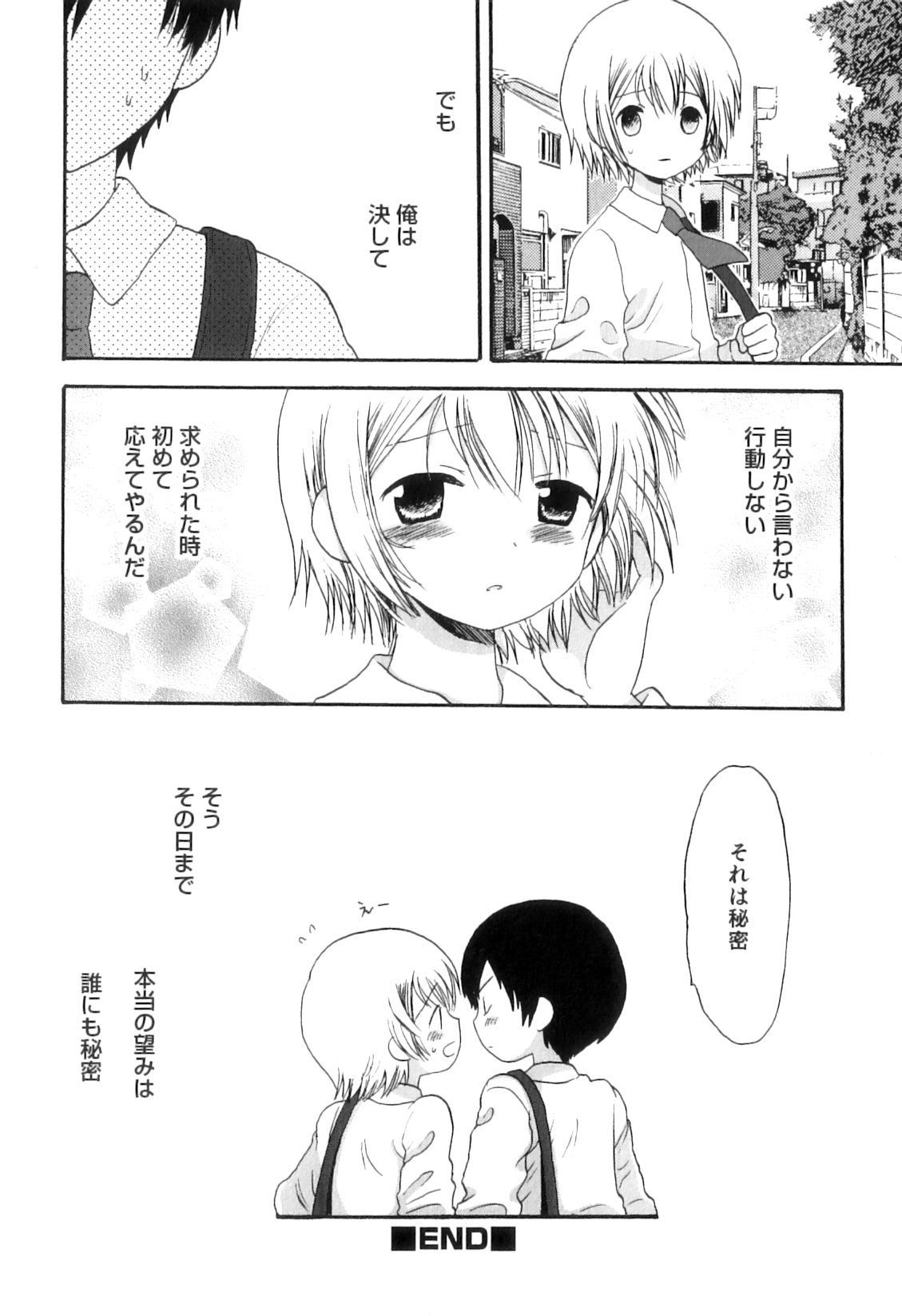 Otokonoko Heaven Vol. 09 182