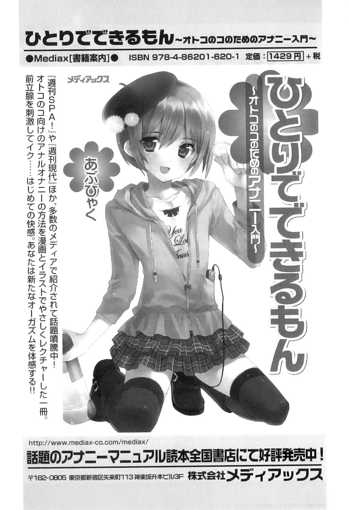 Otokonoko Heaven Vol. 09 185