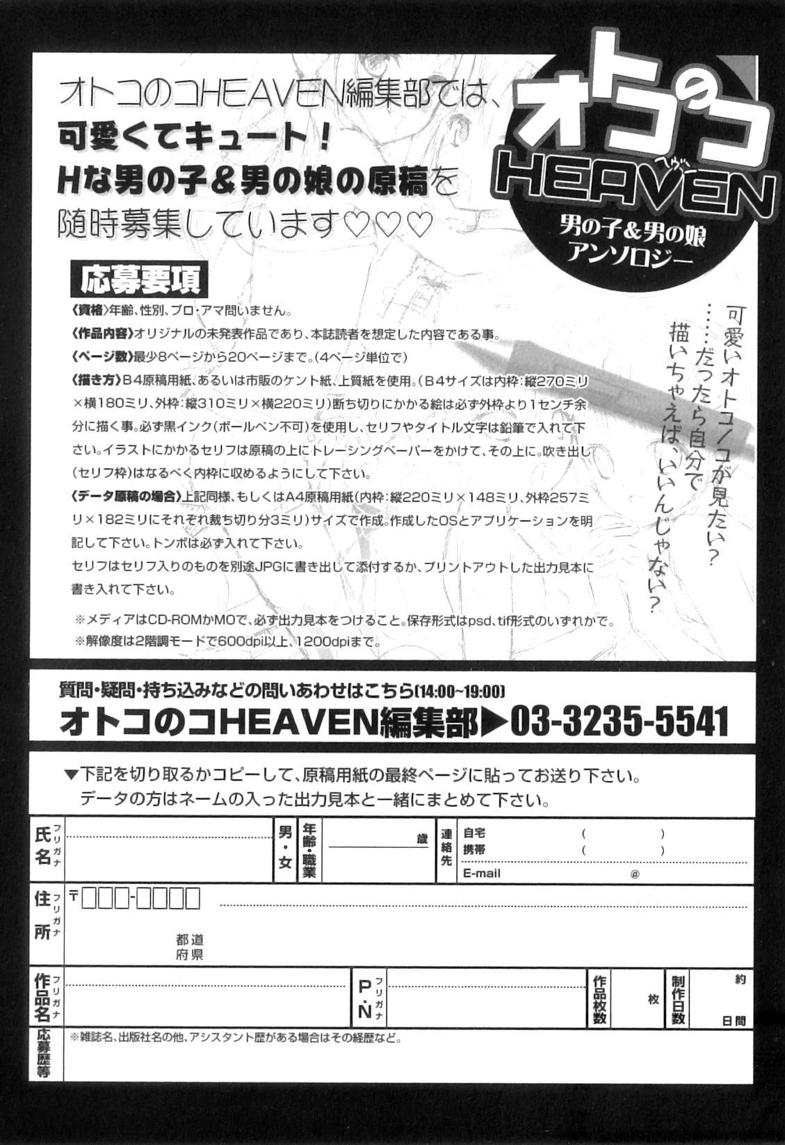 Otokonoko Heaven Vol. 09 186