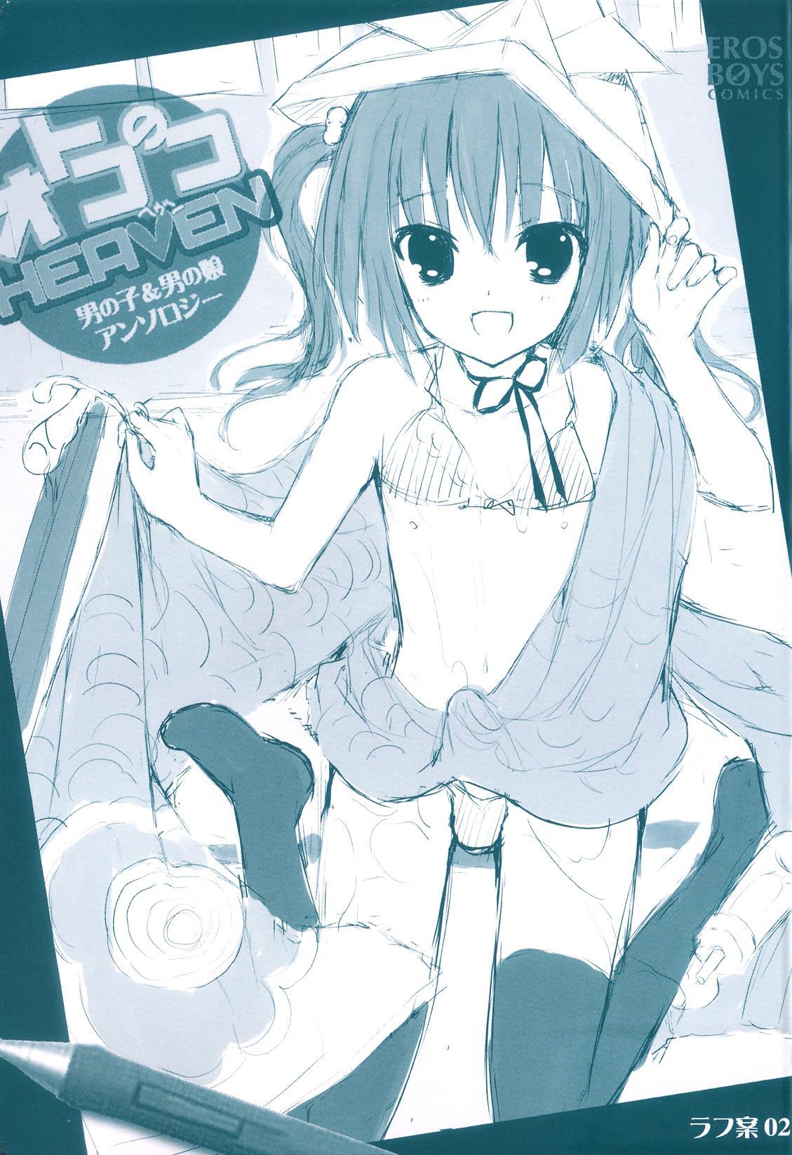 Otokonoko Heaven Vol. 09 1