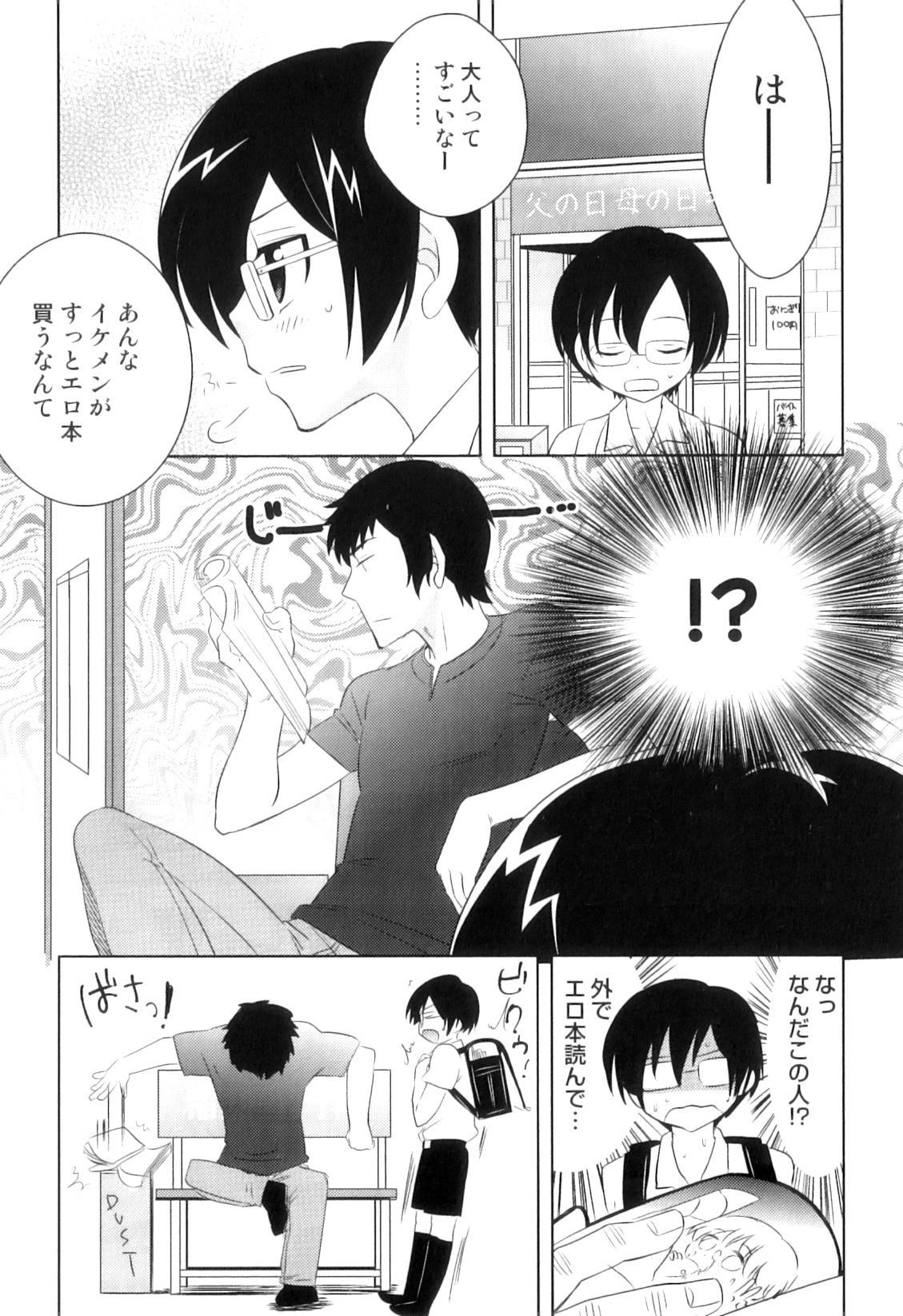 Otokonoko Heaven Vol. 09 24