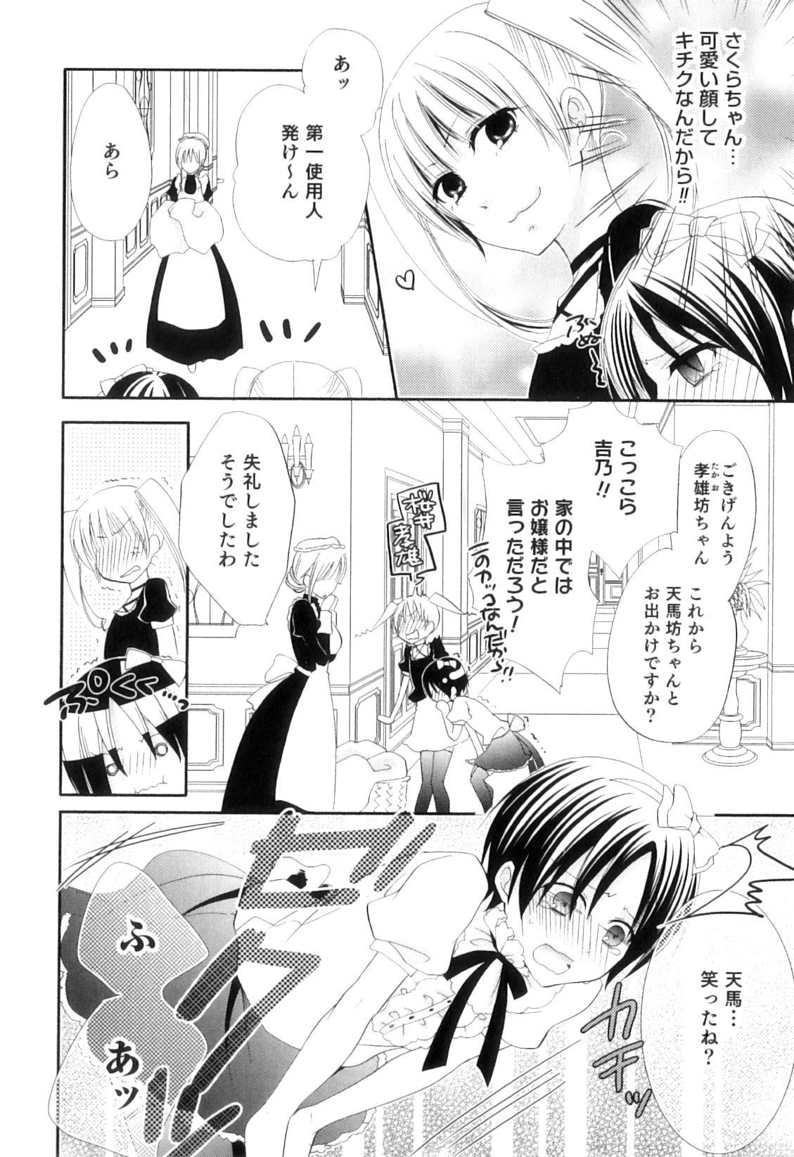 Otokonoko Heaven Vol. 09 34