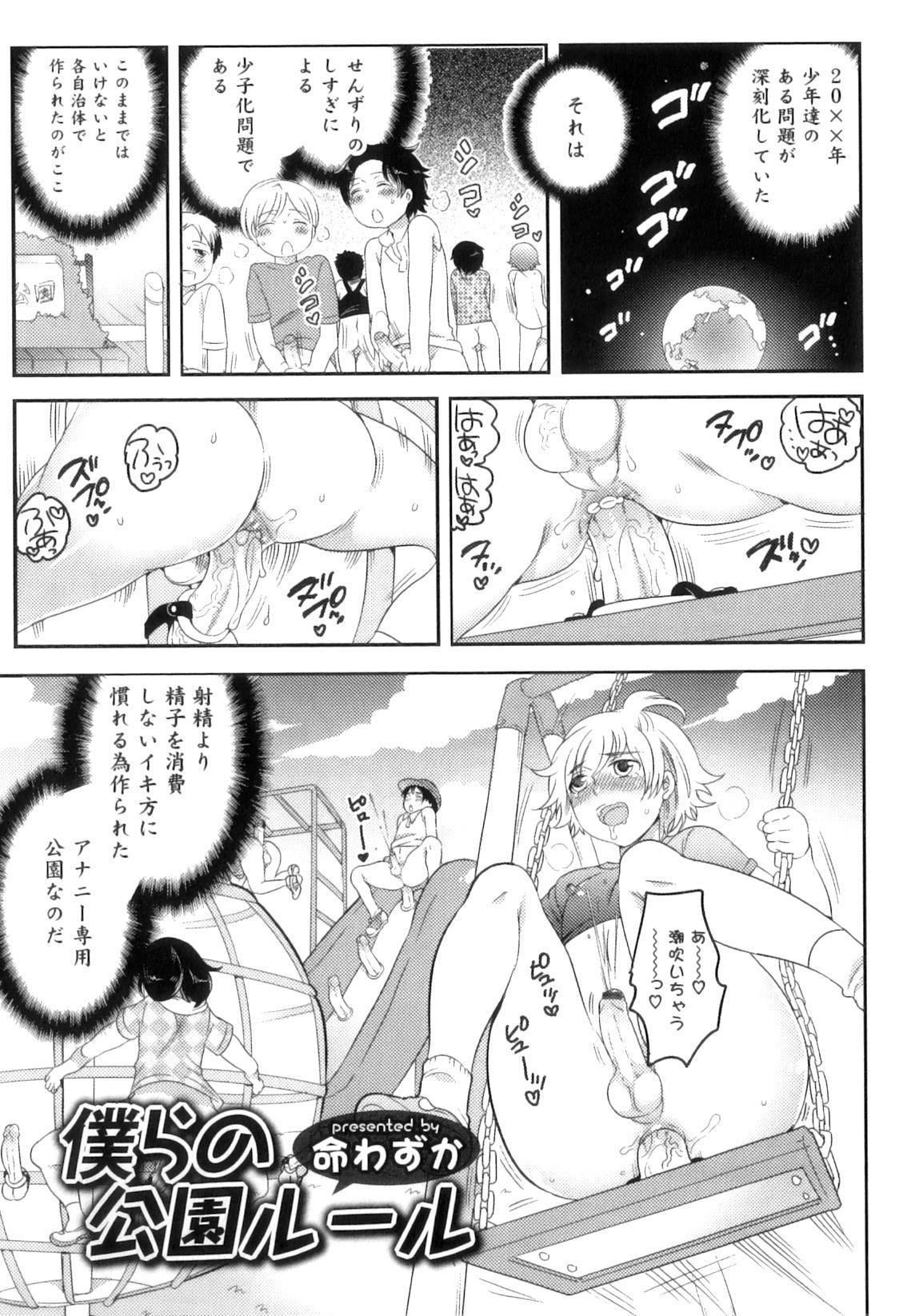 Otokonoko Heaven Vol. 09 87