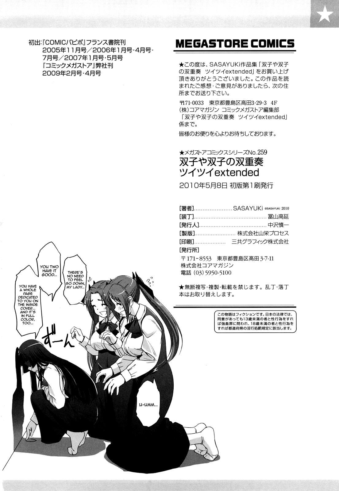 Futago ya Futago no Soujuusou   A Double Instrumental Ensemble of Twins 185
