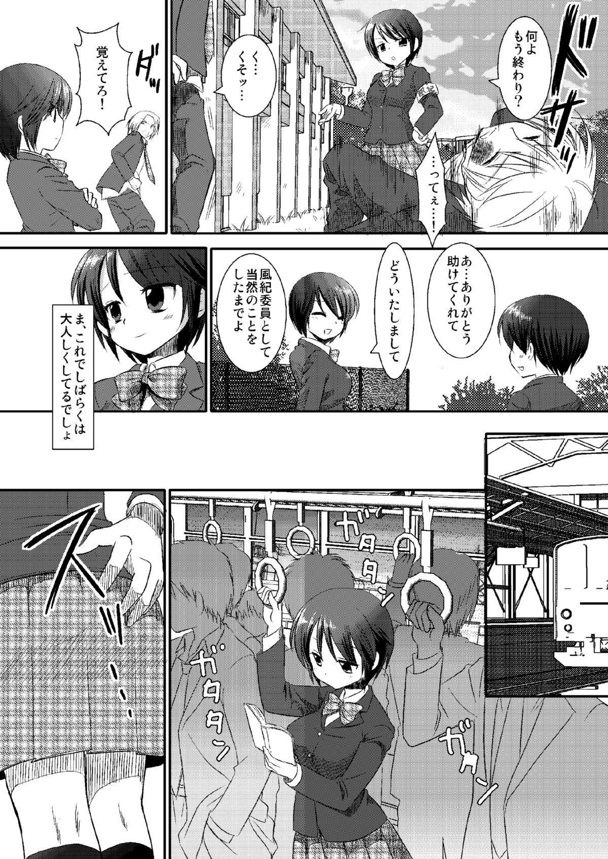 Joshikousei Shuudan Chikan Densha 6
