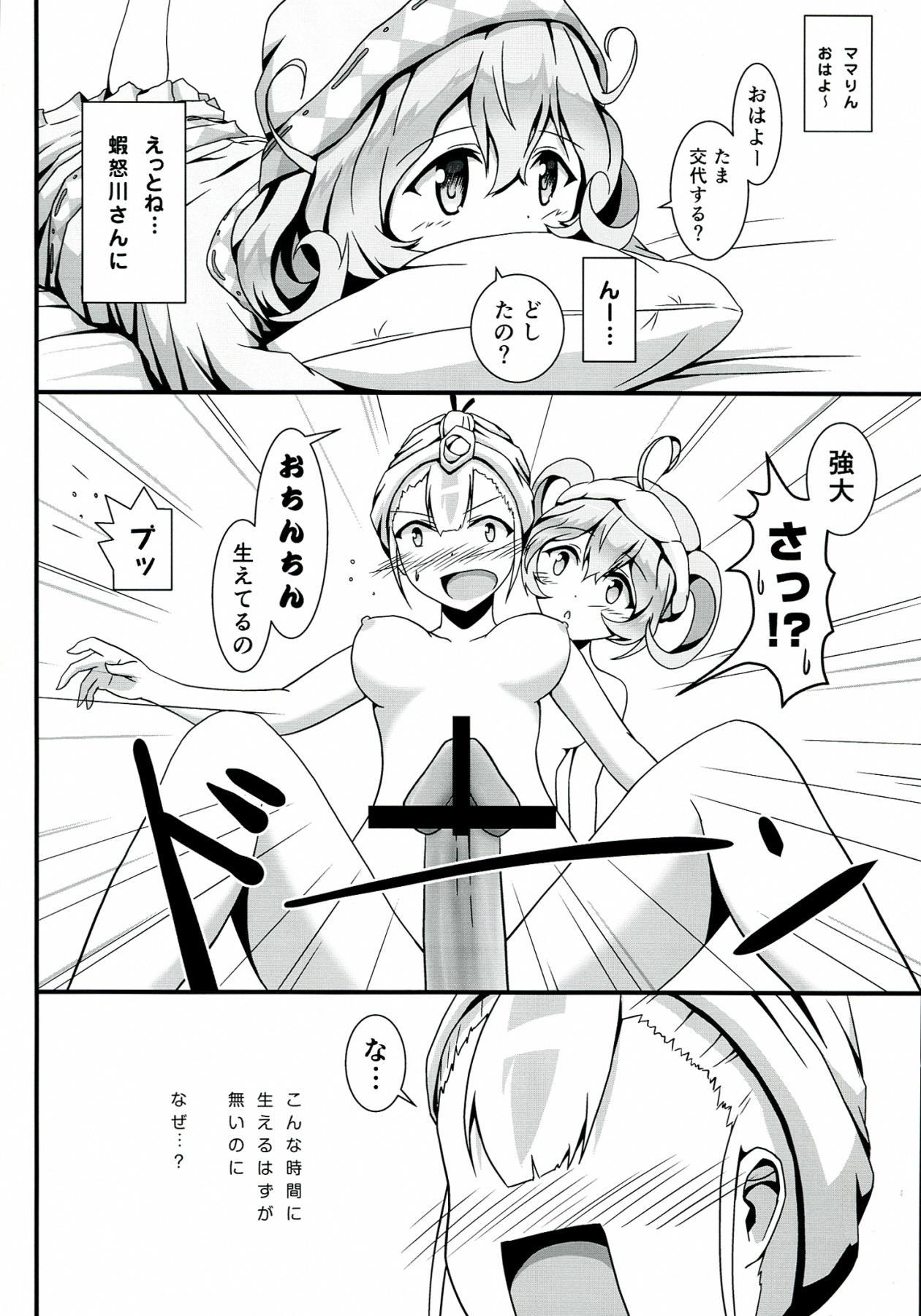SASAMI-san LINK! 10