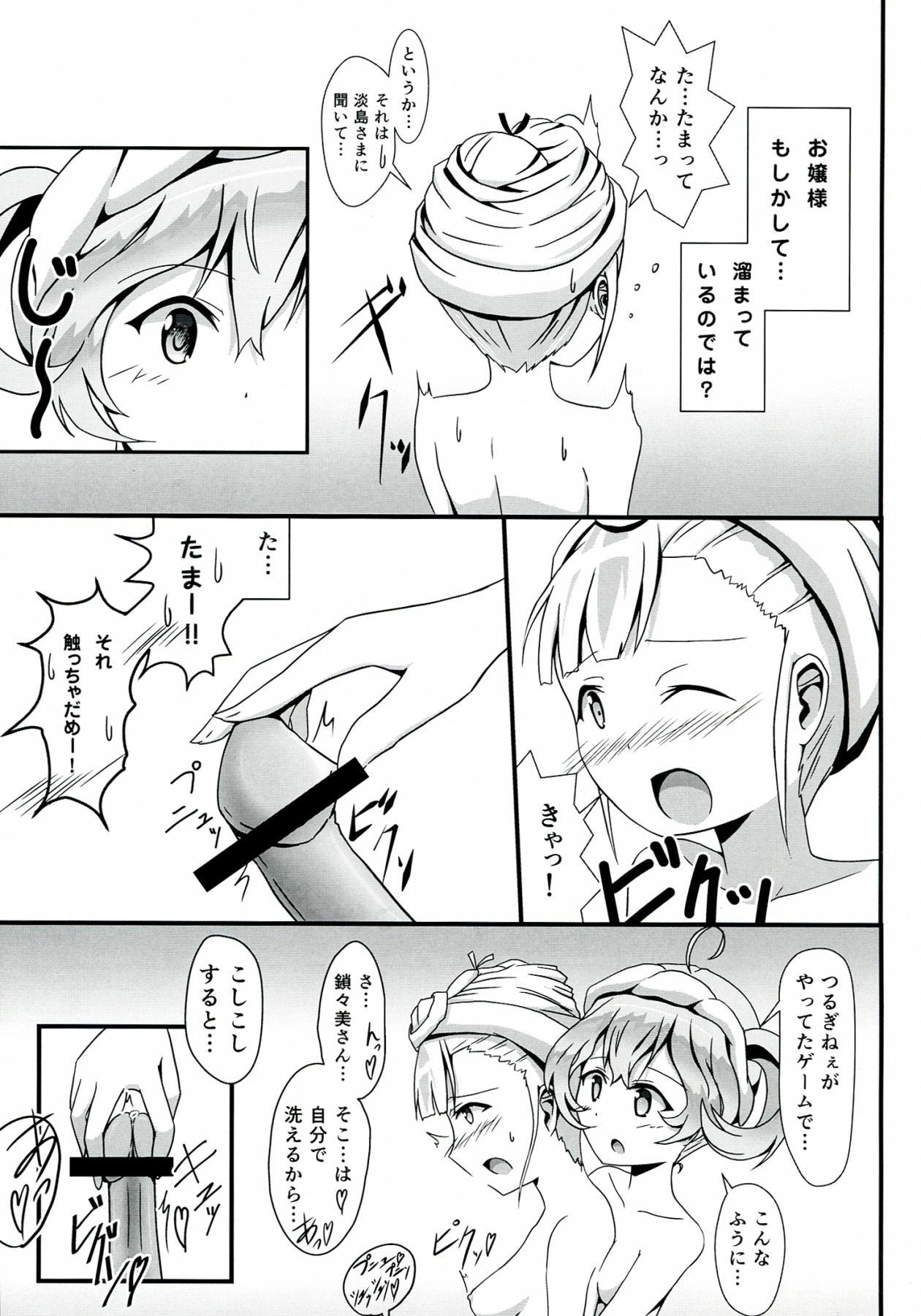 SASAMI-san LINK! 11