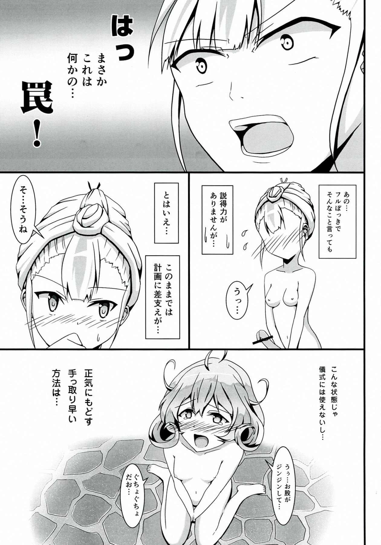 SASAMI-san LINK! 15