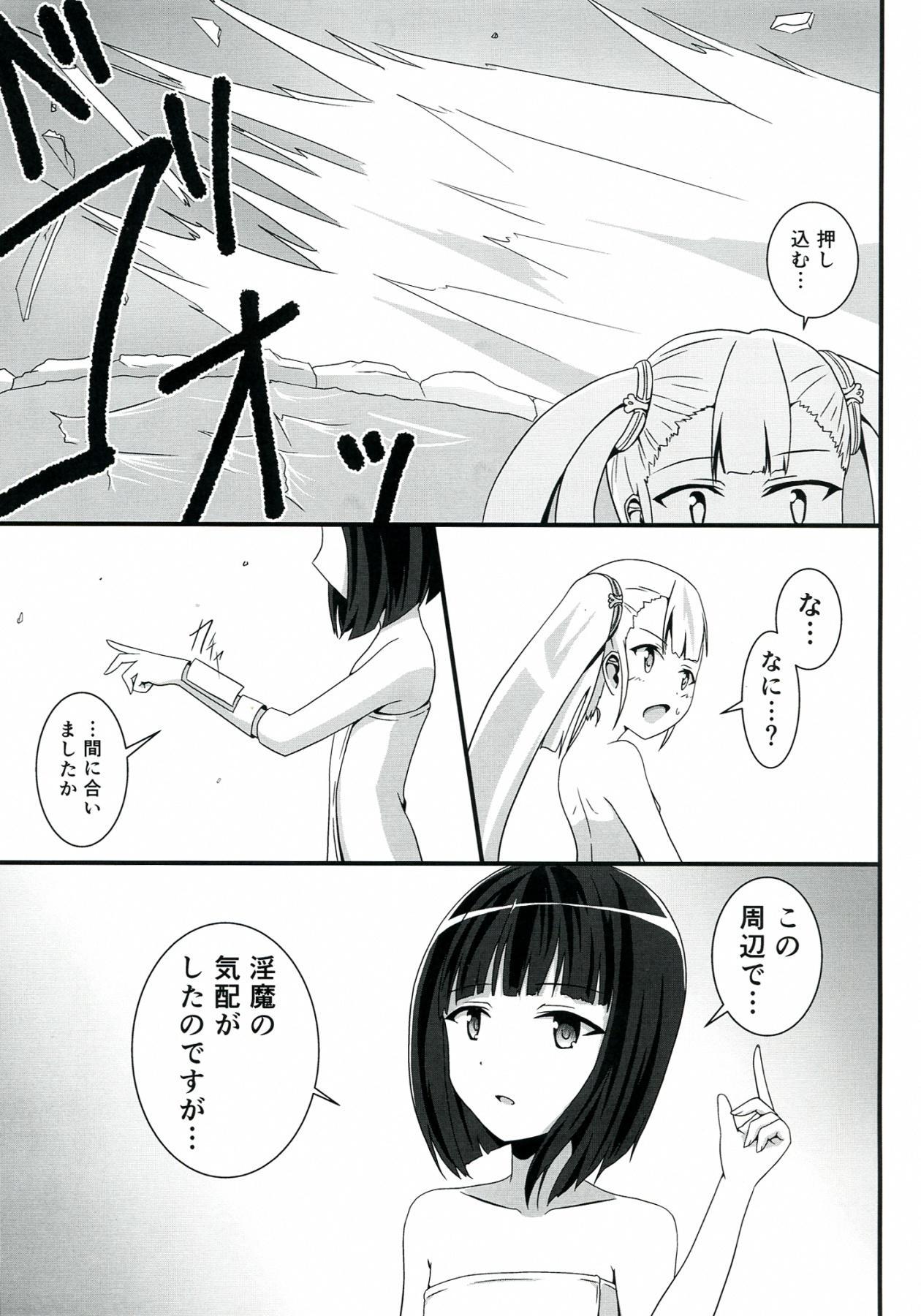 SASAMI-san LINK! 17