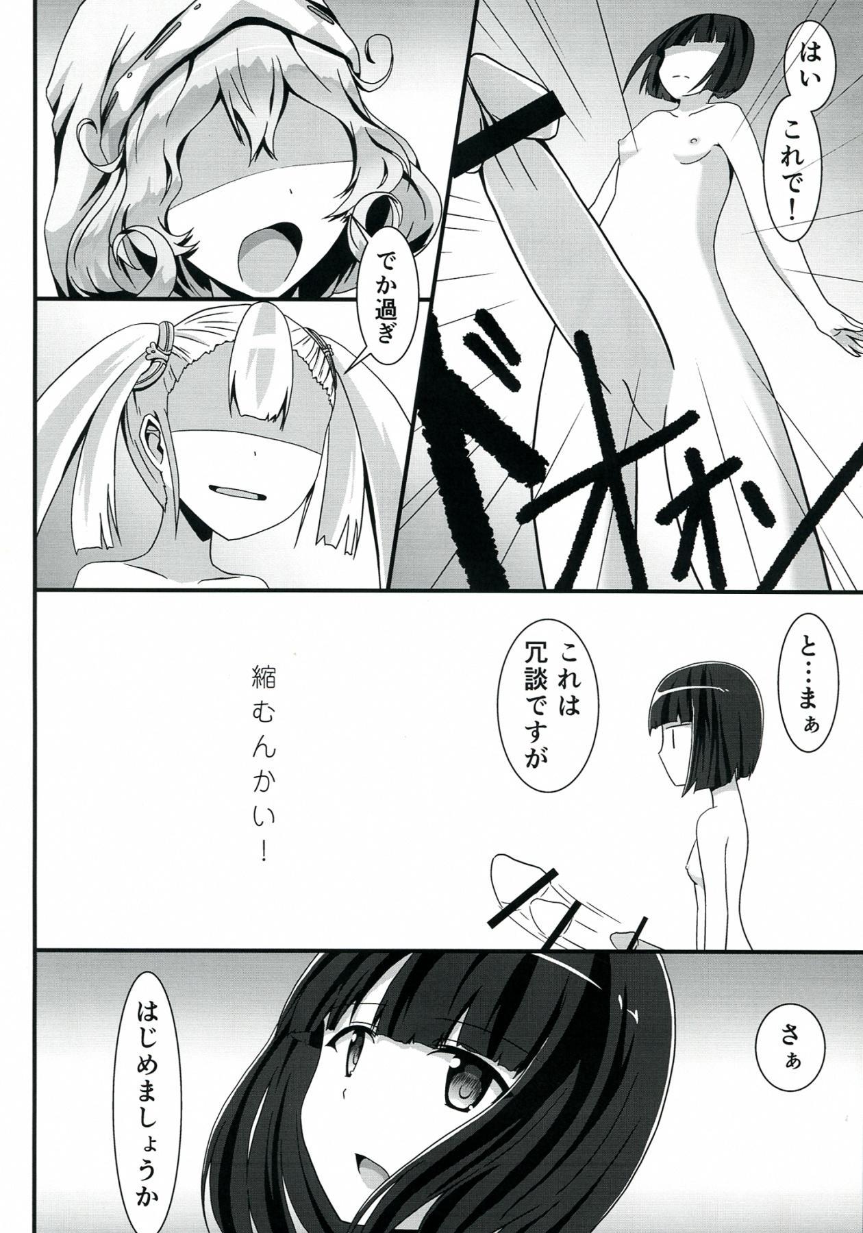 SASAMI-san LINK! 20