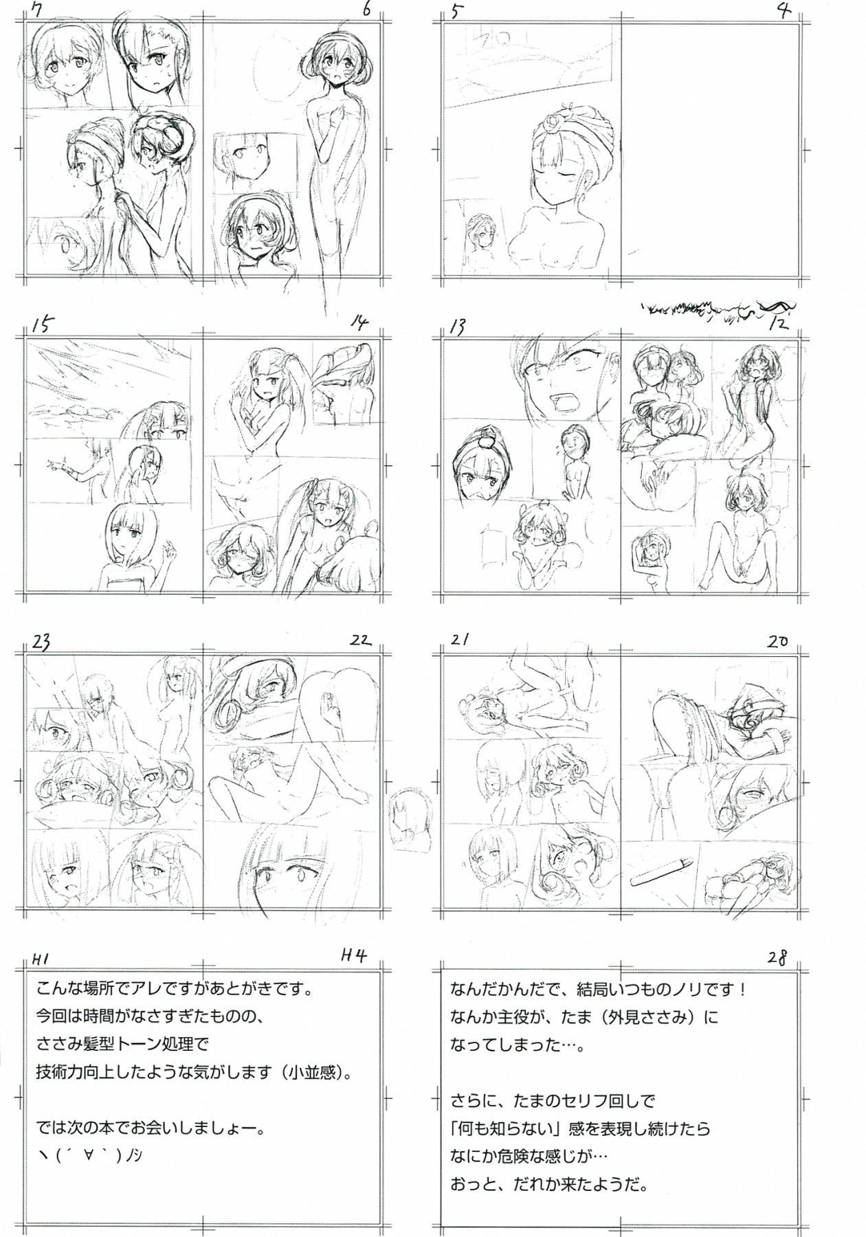 SASAMI-san LINK! 29