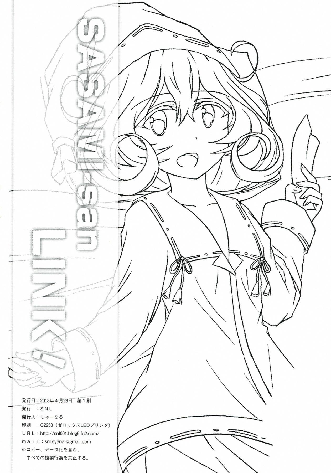 SASAMI-san LINK! 30