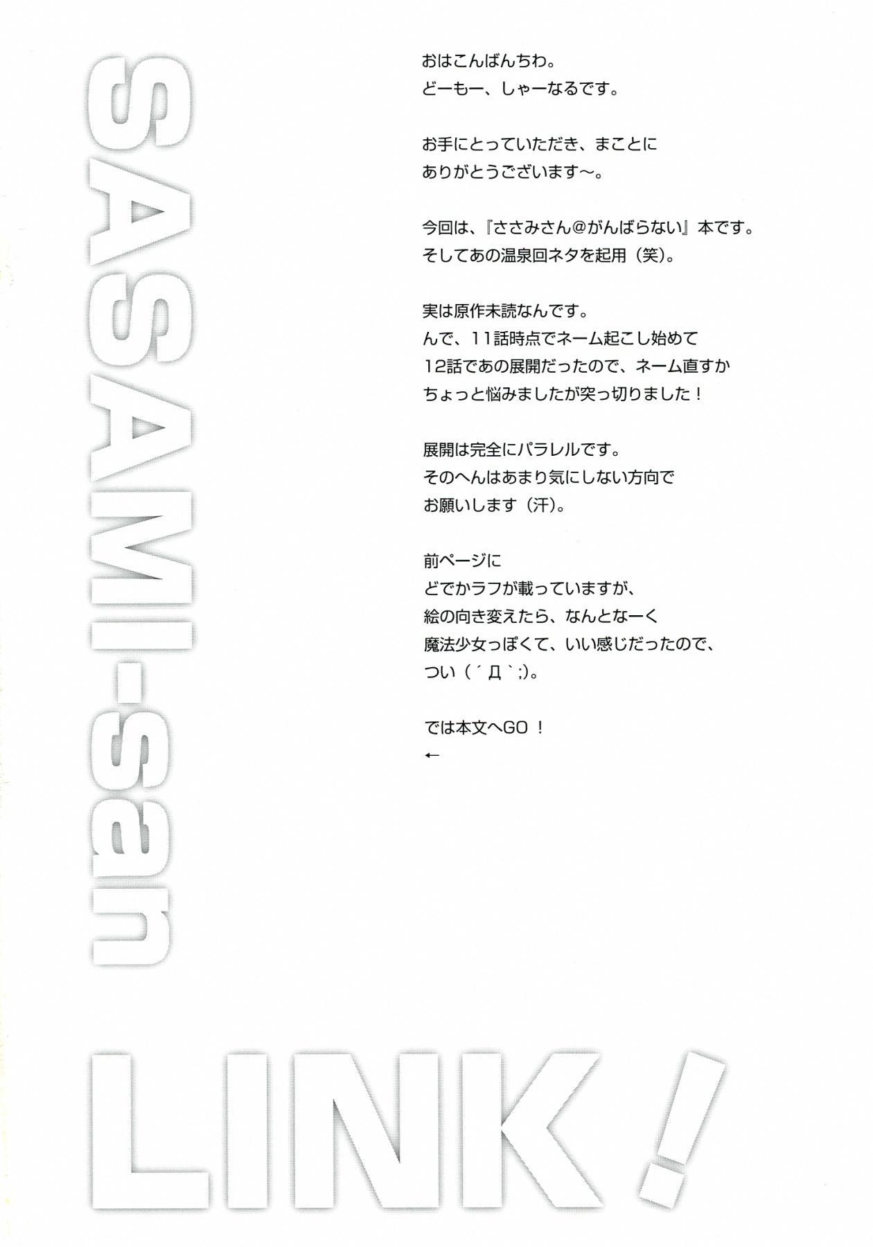 SASAMI-san LINK! 6
