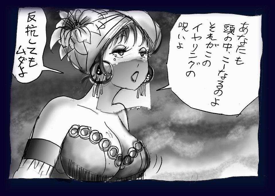 Onna Ni Sareta Yuusha Rya 54
