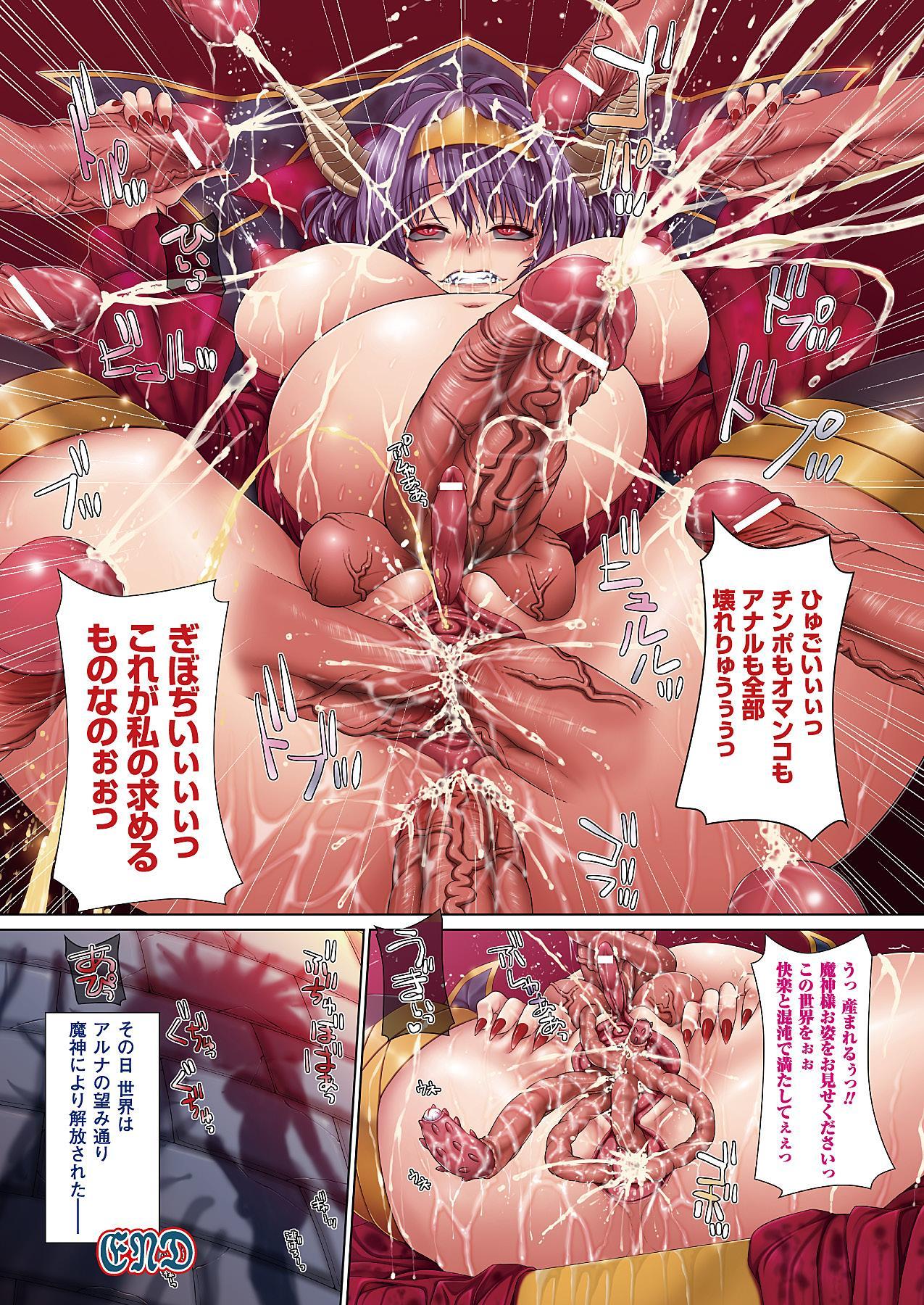 COMIC Unreal 2011-10 Vol.33 13