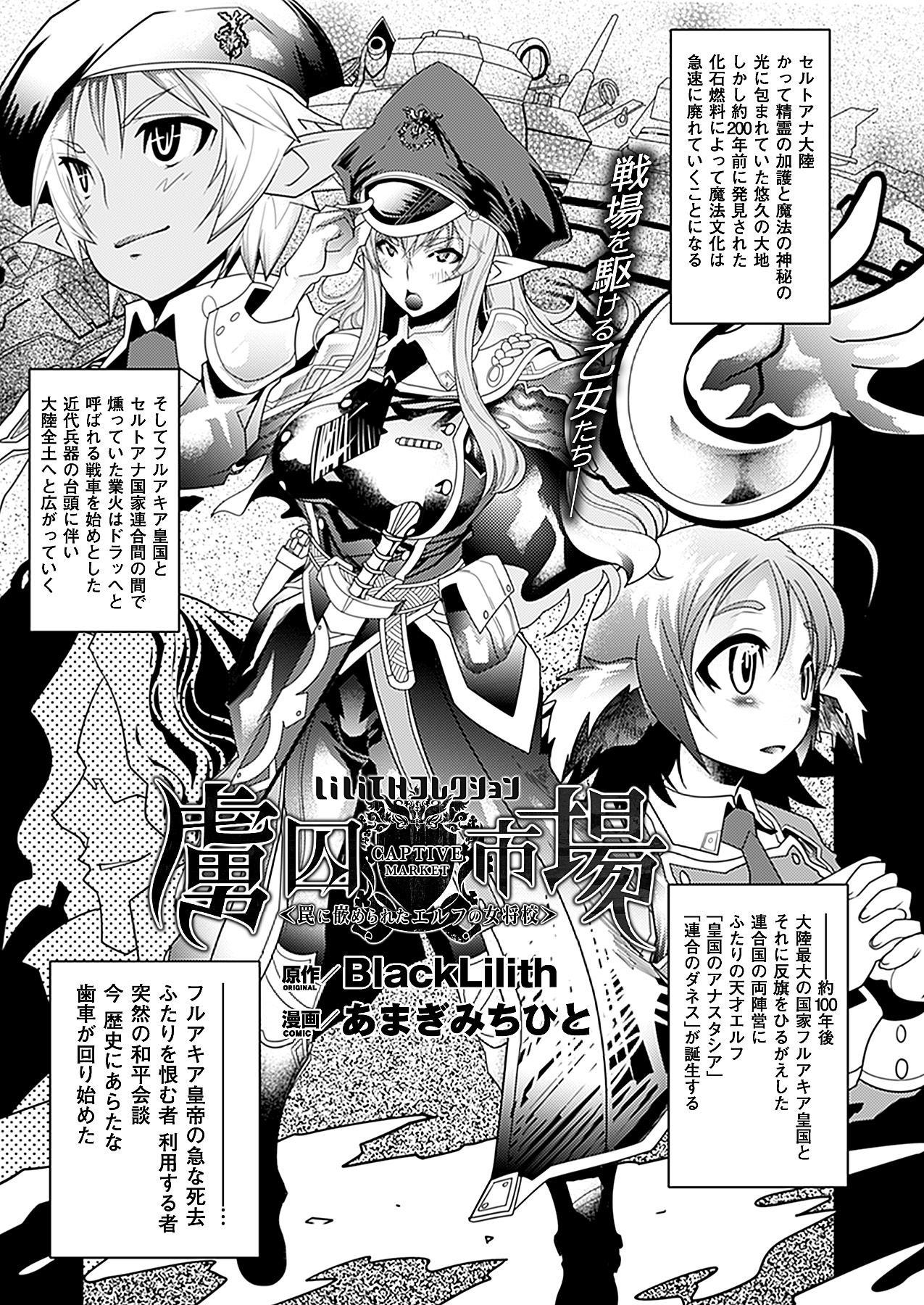 COMIC Unreal 2011-10 Vol.33 146