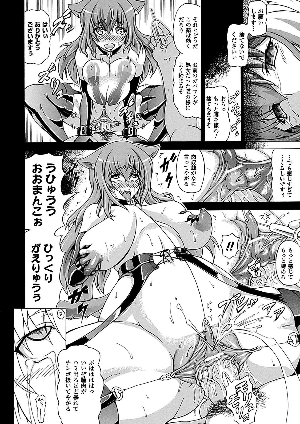 COMIC Unreal 2011-10 Vol.33 179