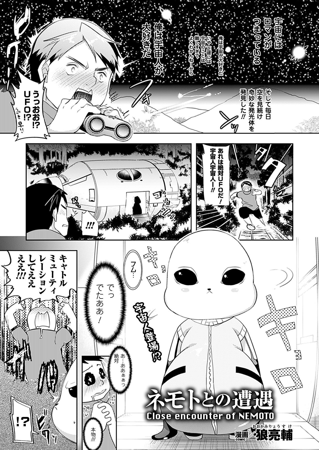 COMIC Unreal 2011-10 Vol.33 206